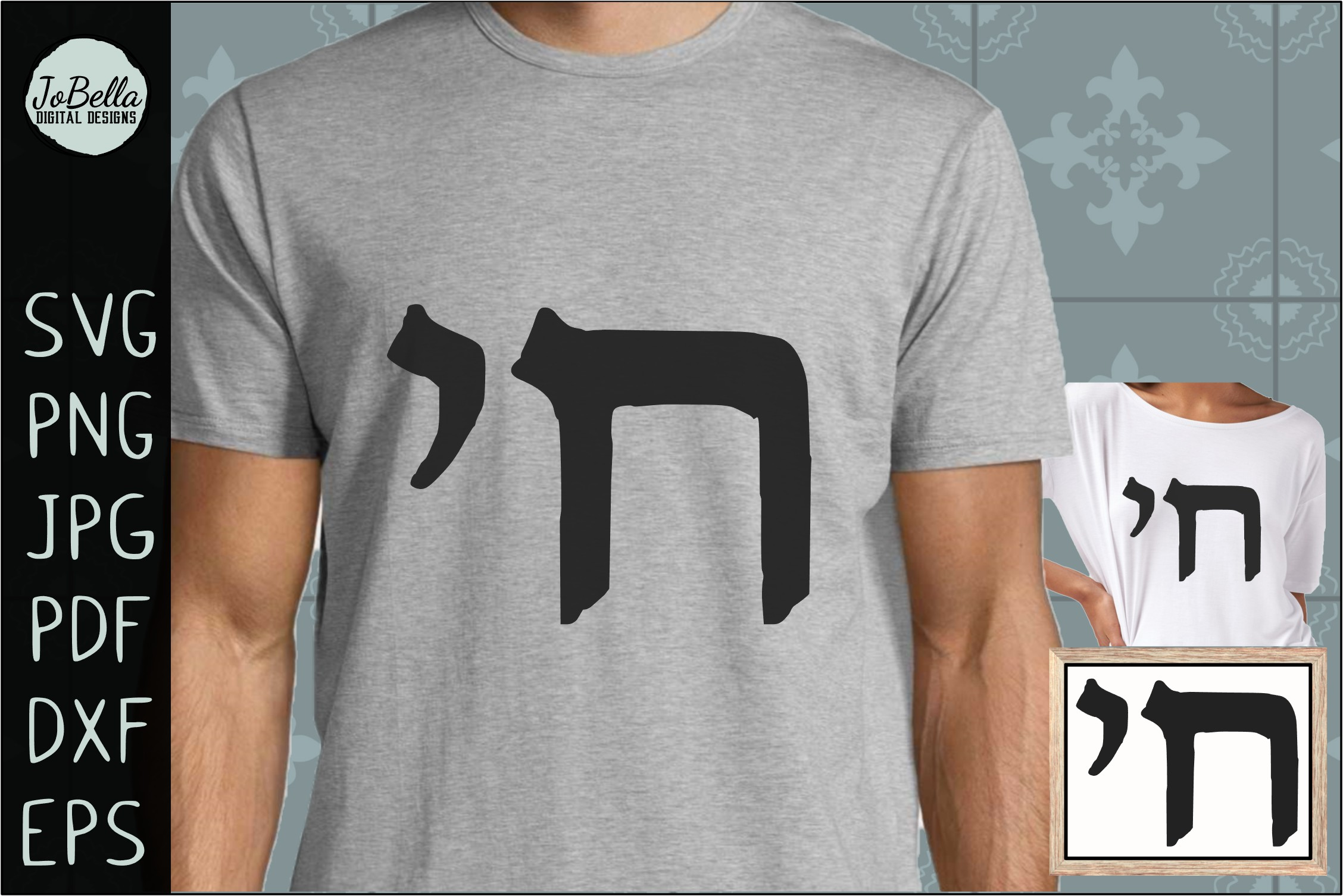 Hebrew Chai SVG Bundle, Sublimation PNGs and Printables example image 3