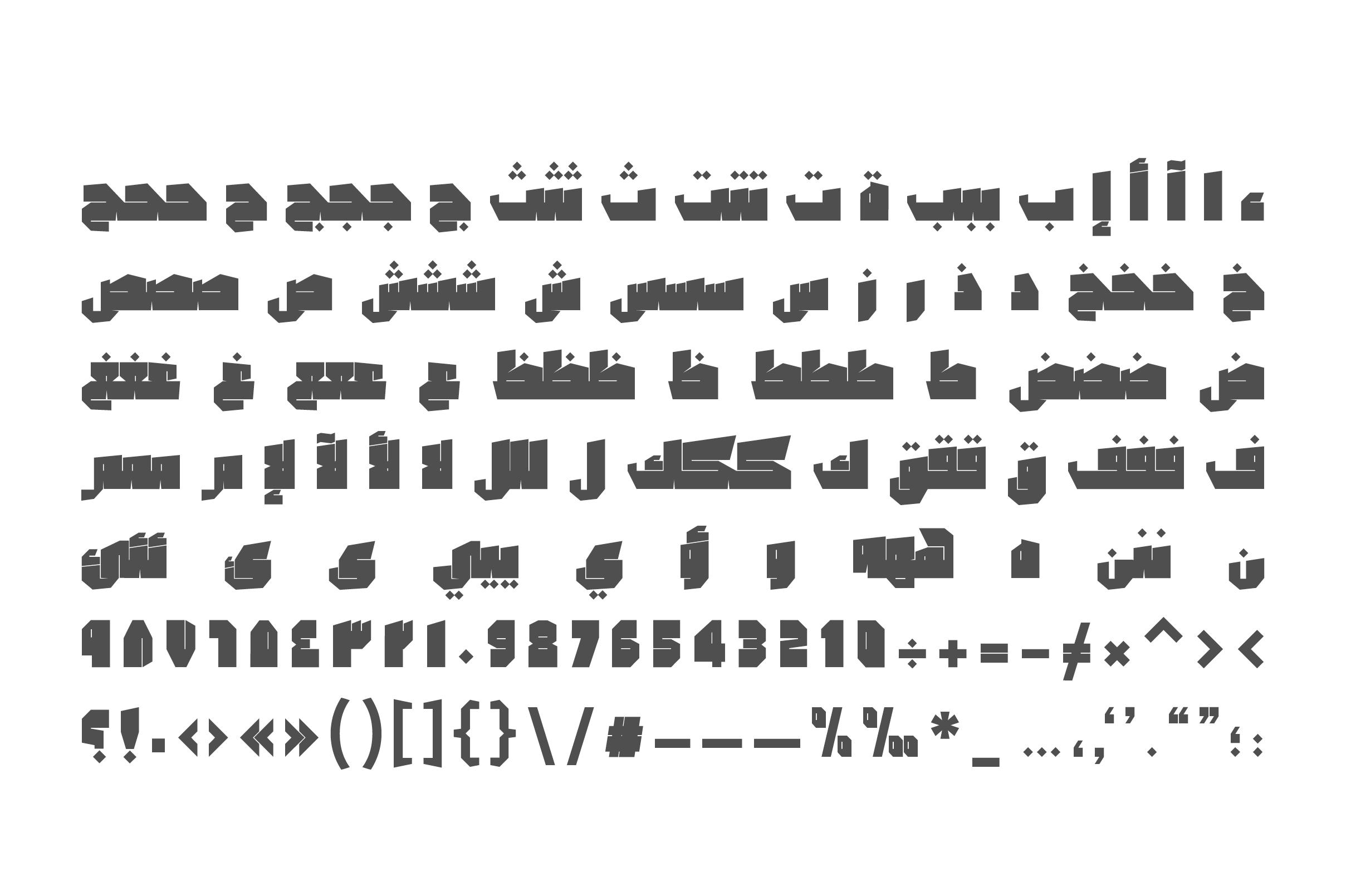 Dahka - Arabic Font example image 12