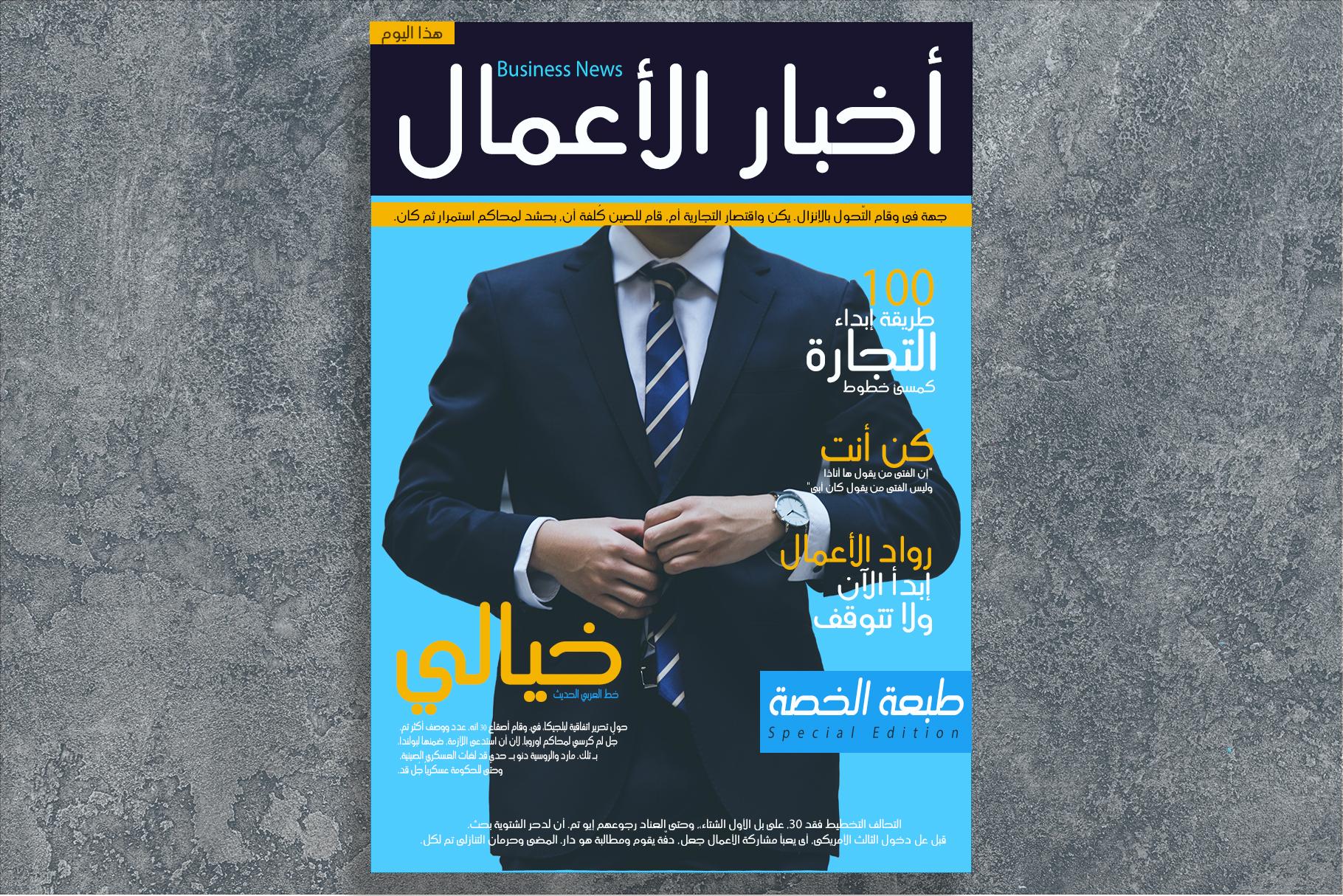 Khayali Arabic Font example image 5
