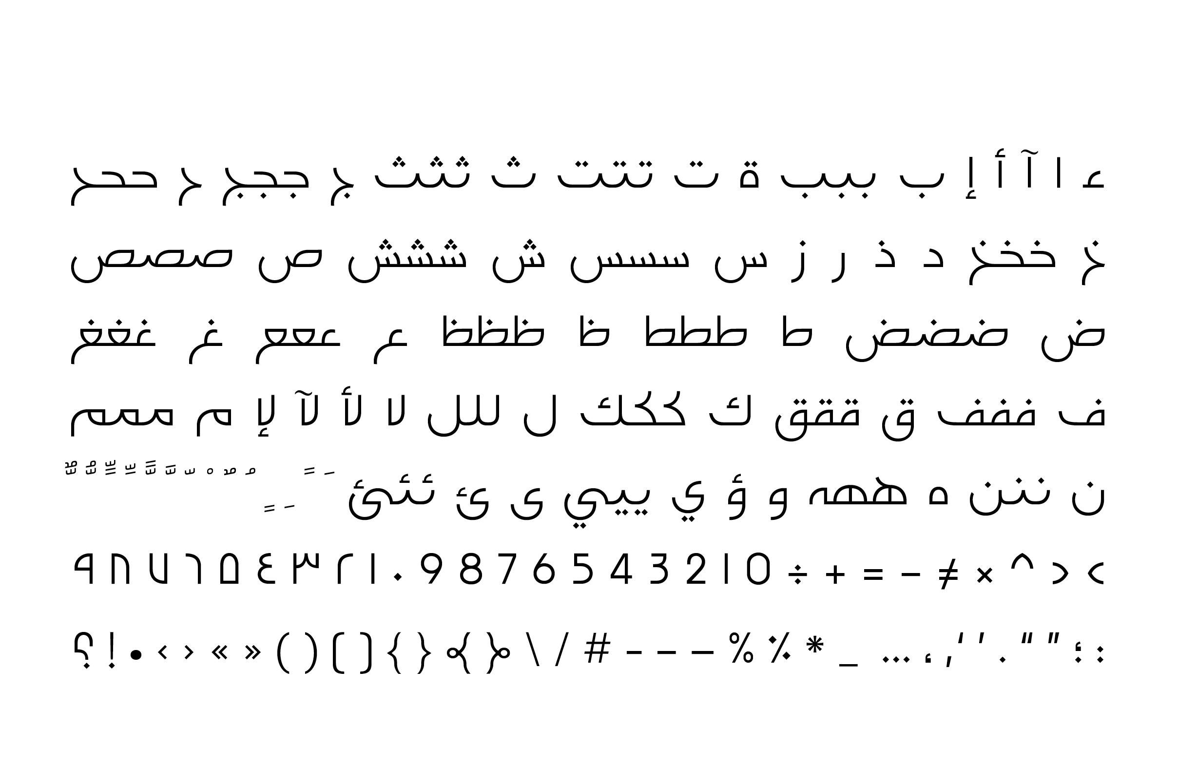 Falak - Arabic Font example image 7