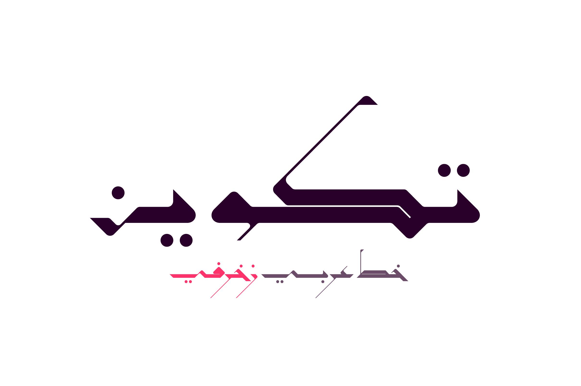 Takween - Arabic Font example image 1