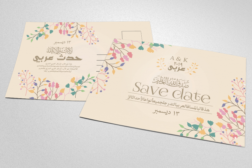 Wedding Save The Date Arabic Postcard example image 3