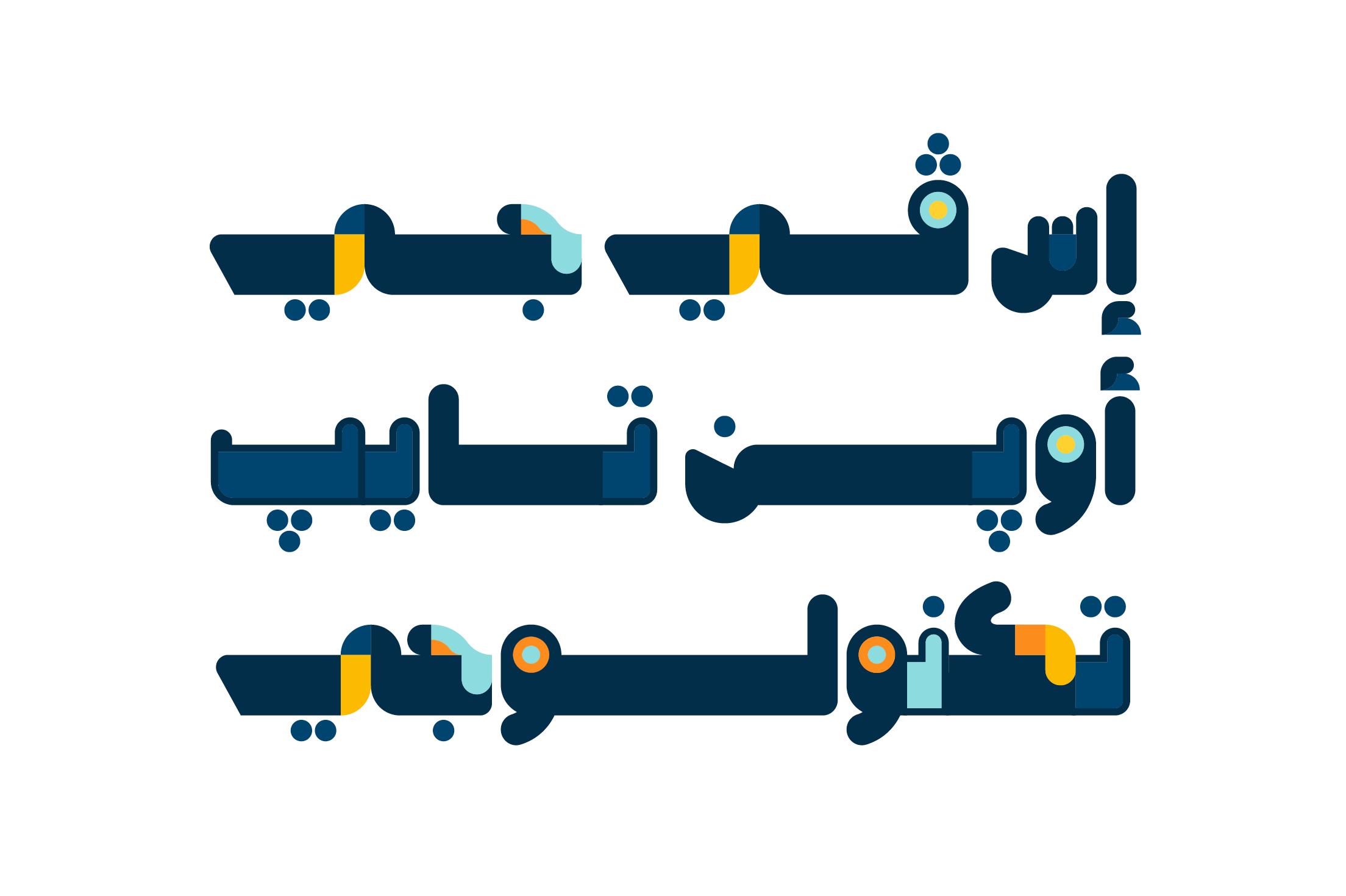 Bahjah - Arabic Colorfont example image 5
