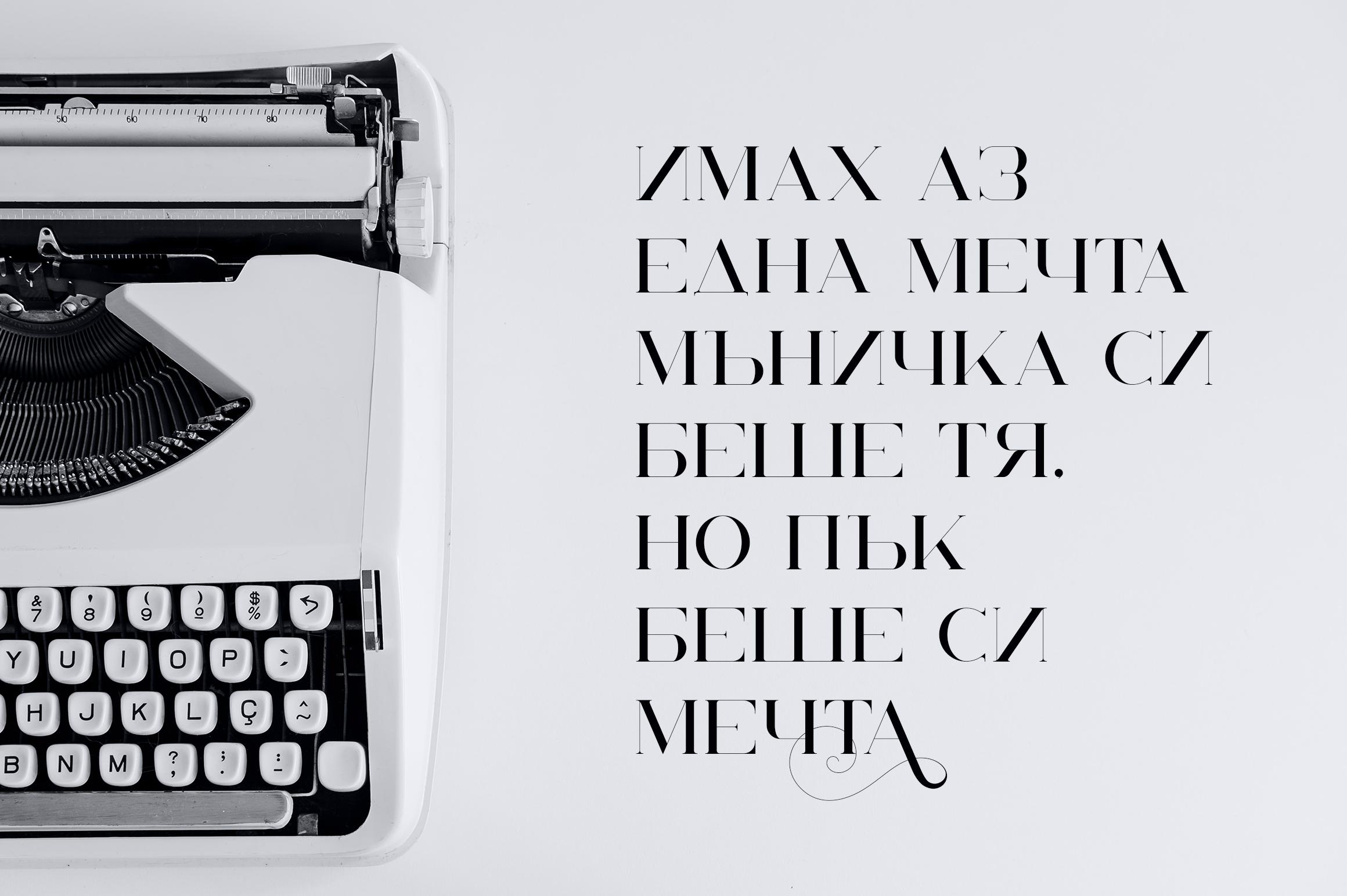 Unreal serif font - Latin & Cyrillic example image 8