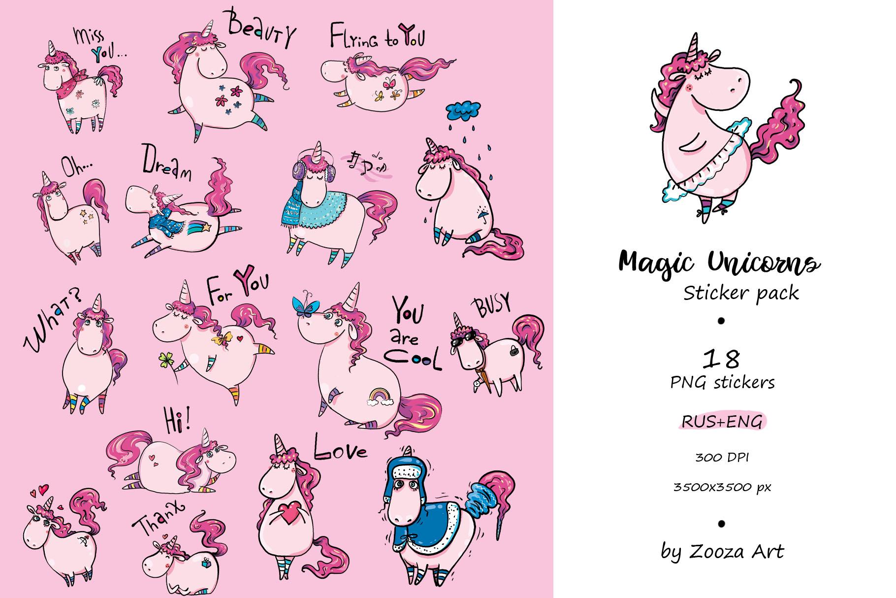 Magic Unicorns 18 stickers Rus-Eng example image 2