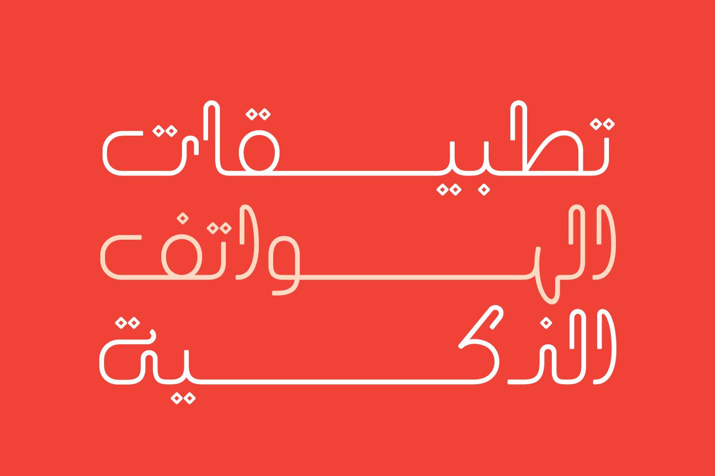 Laftah - Arabic Font example image 11