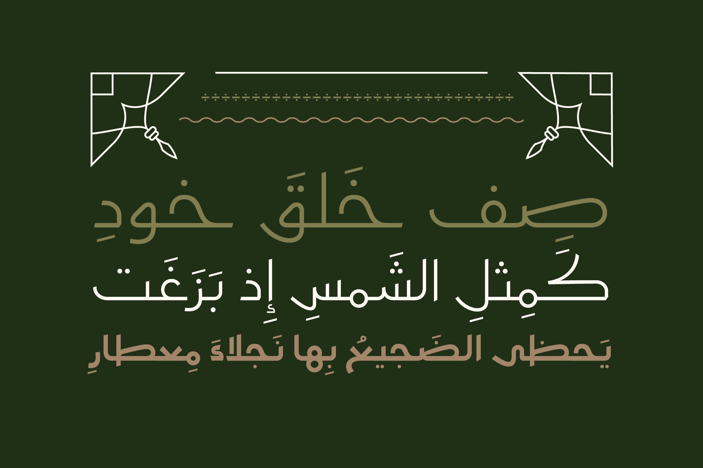 Moltaqa - Arabic Typeface example image 3