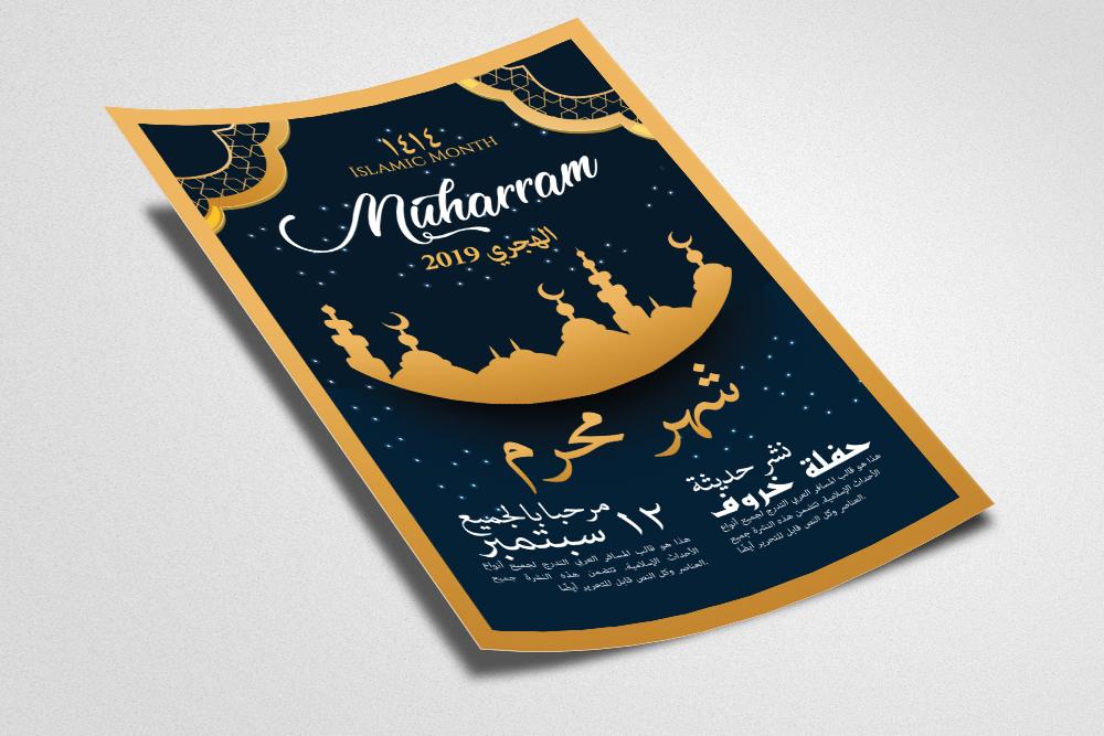 Youm-e-Ashura Muharram Flyer Template example image 2