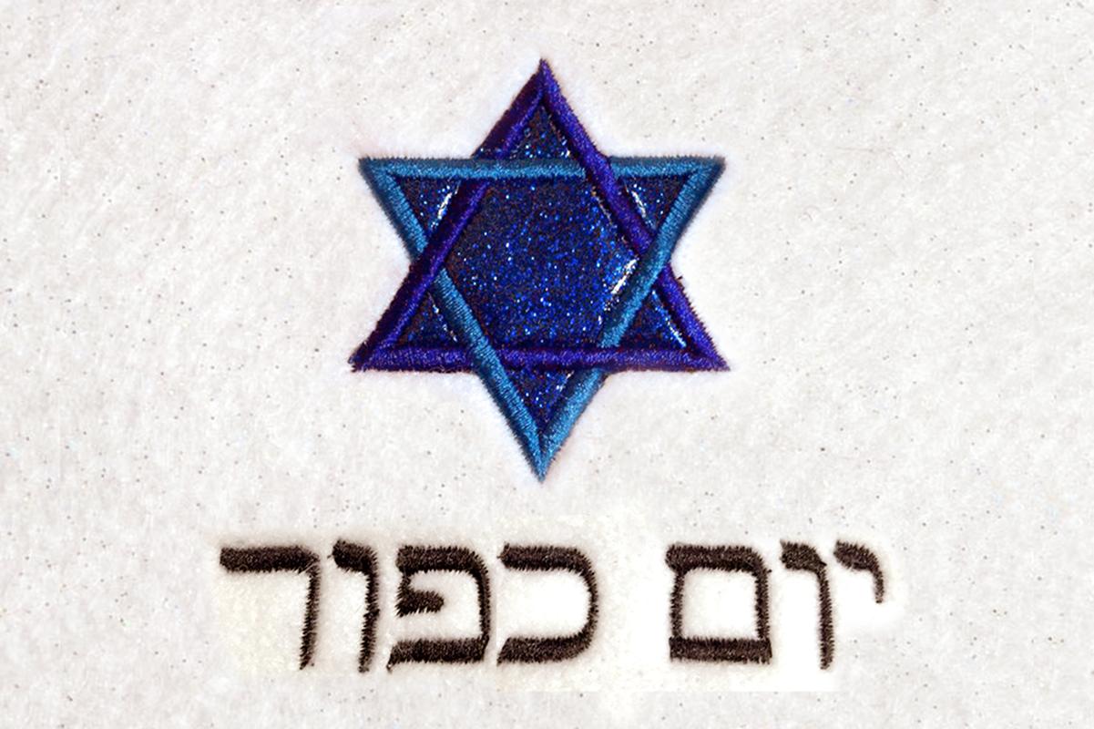 Yom Kippur Star of David Applique Embroidery Design example image 1