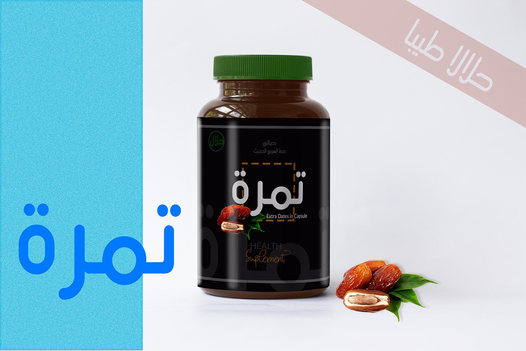 Khayali Arabic Font example image 12