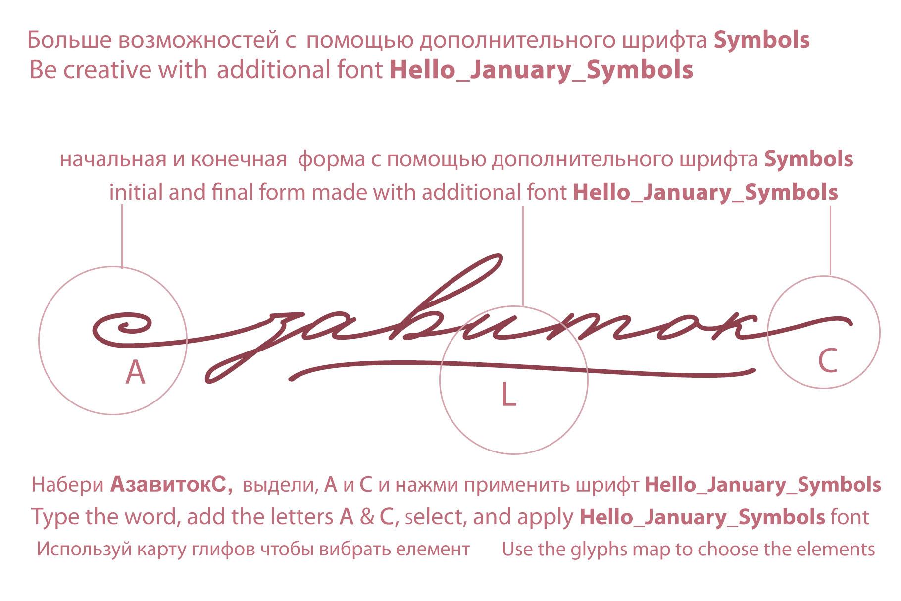 Hello January cursiv font Cyrillic example image 14