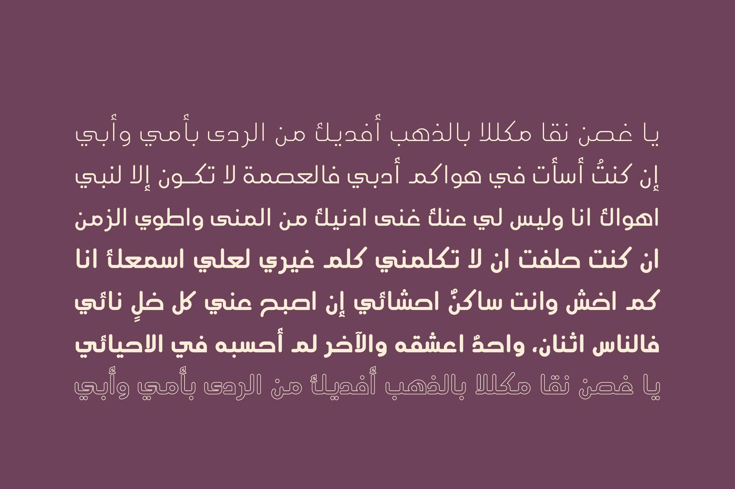 Aqlaam - Arabic Typeface example image 11
