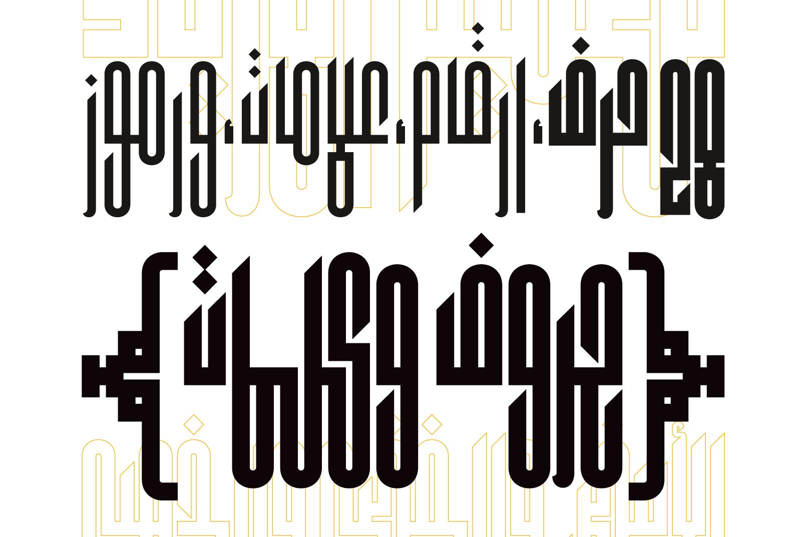 Kaleem - Arabic Font example image 3