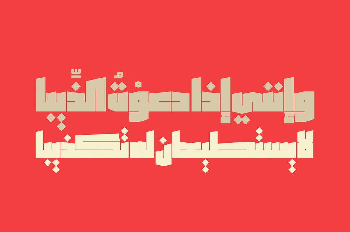 Saiihah - Arabic Font example image 6