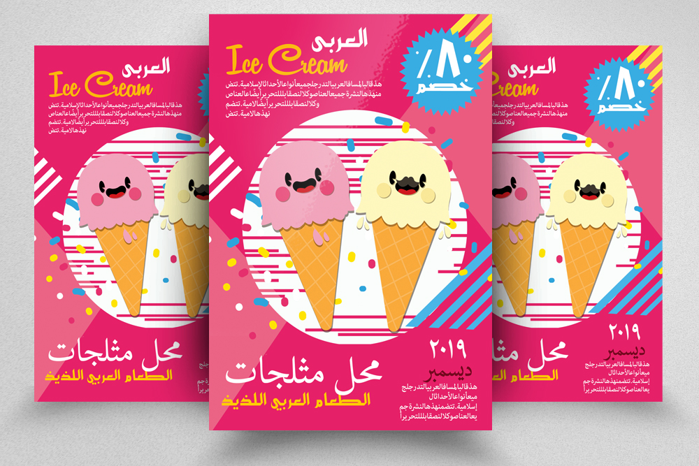 Arabic Style Ice Cream Discount Flyer example image 1