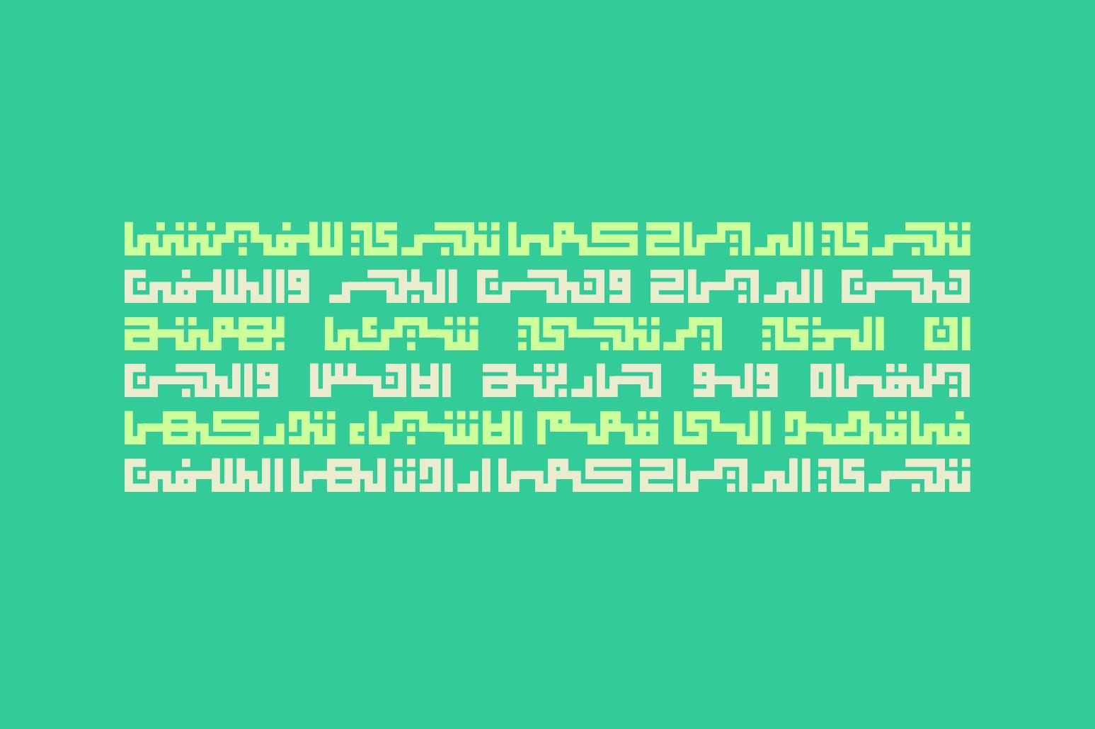Kufigraph - Arabic Font example image 7