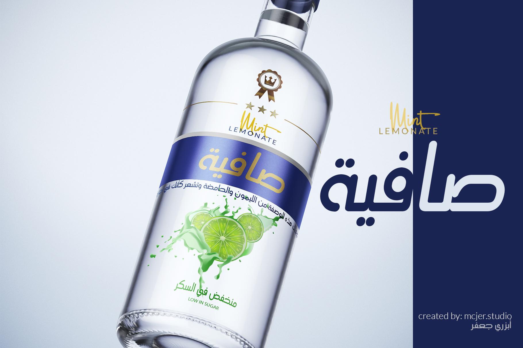 Khayali Arabic Font example image 10