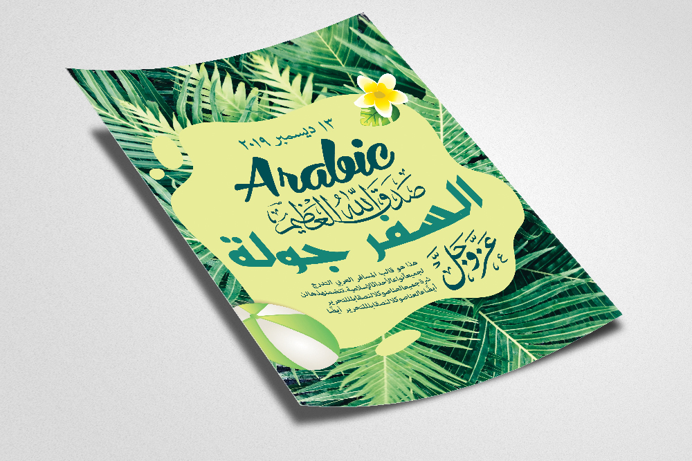 Arabic Middle East Flyer Template example image 2