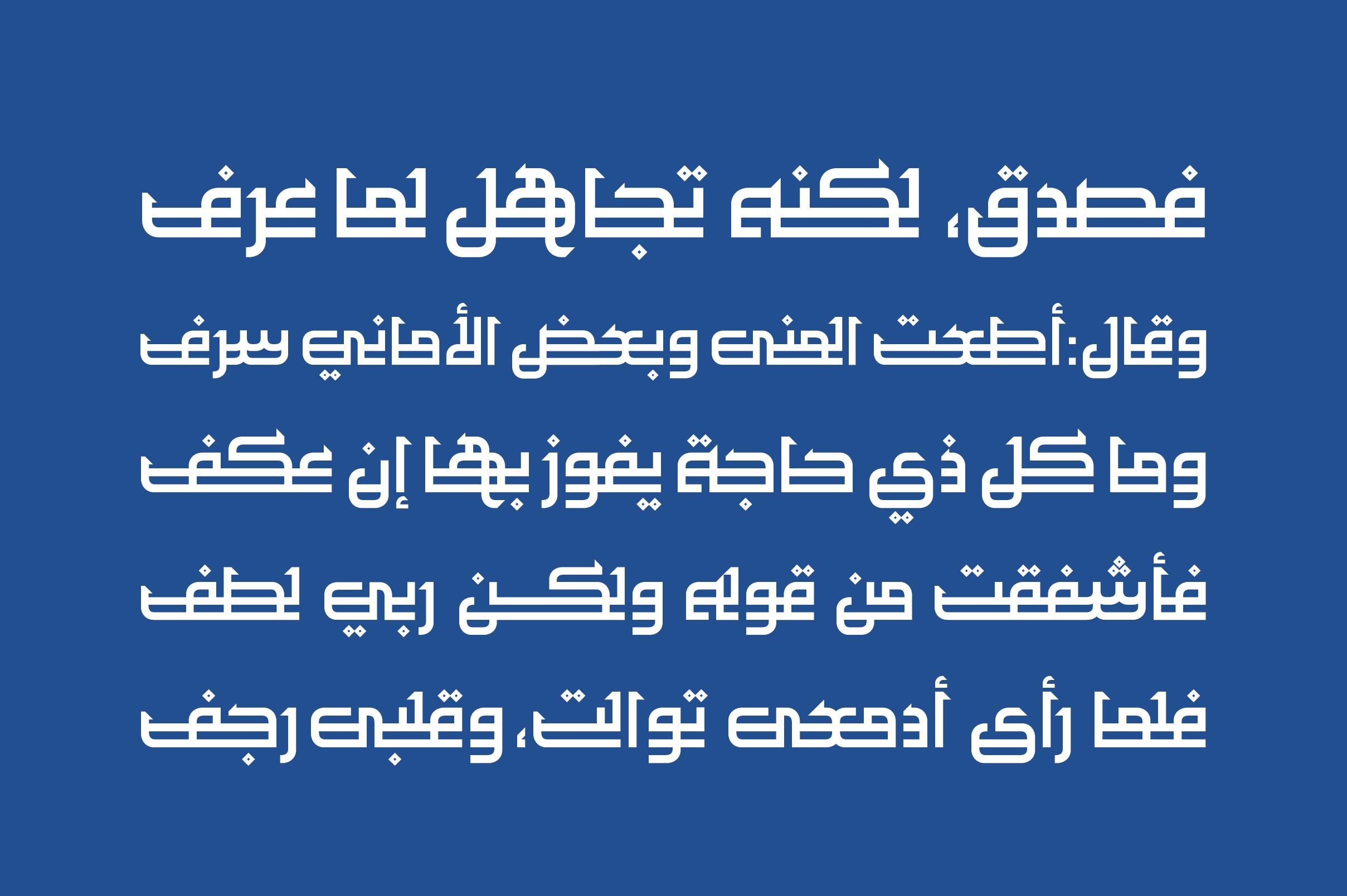 Maheeb - Arabic Font example image 8