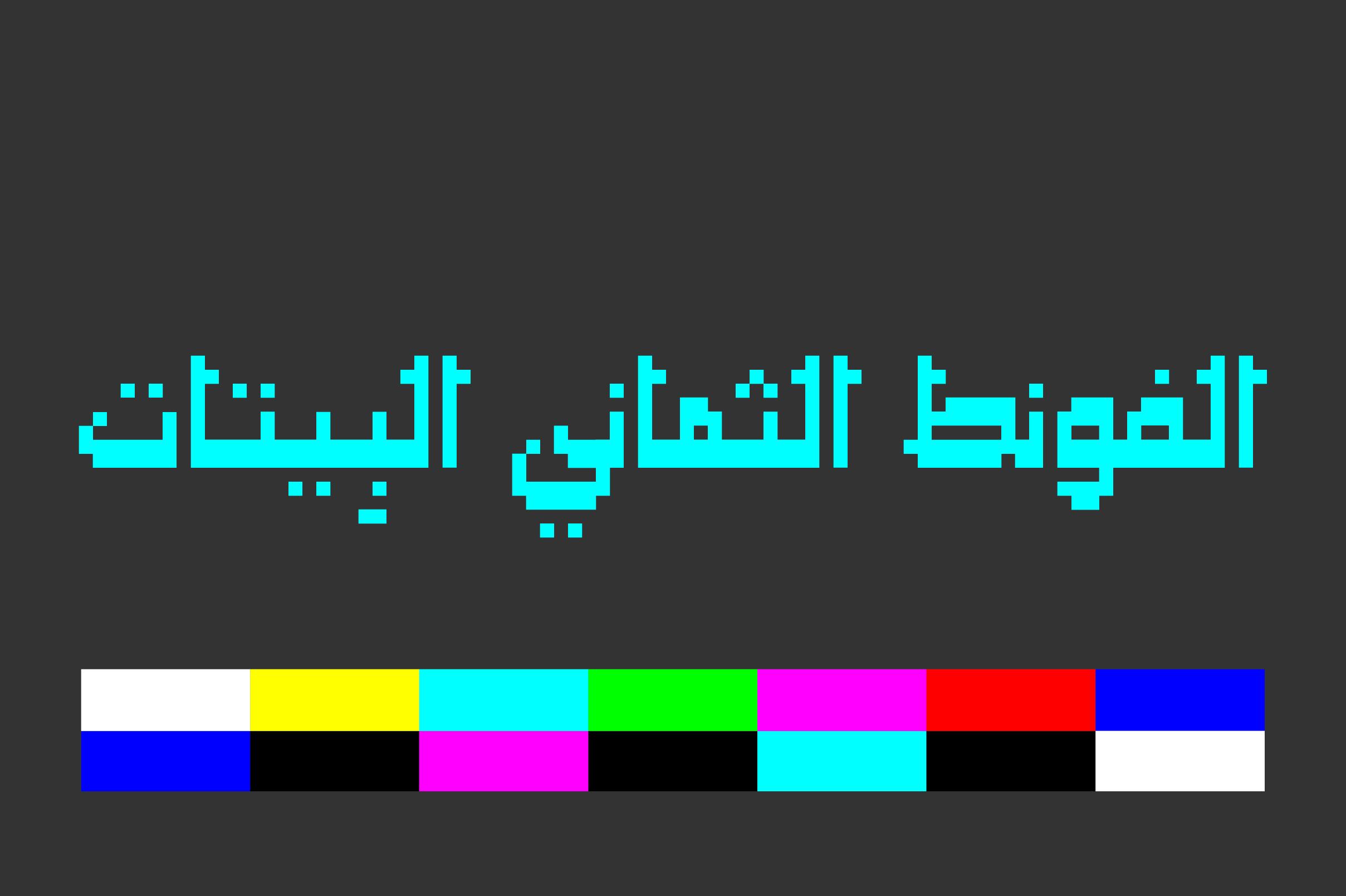 Paxalah - Arabic Font example image 10