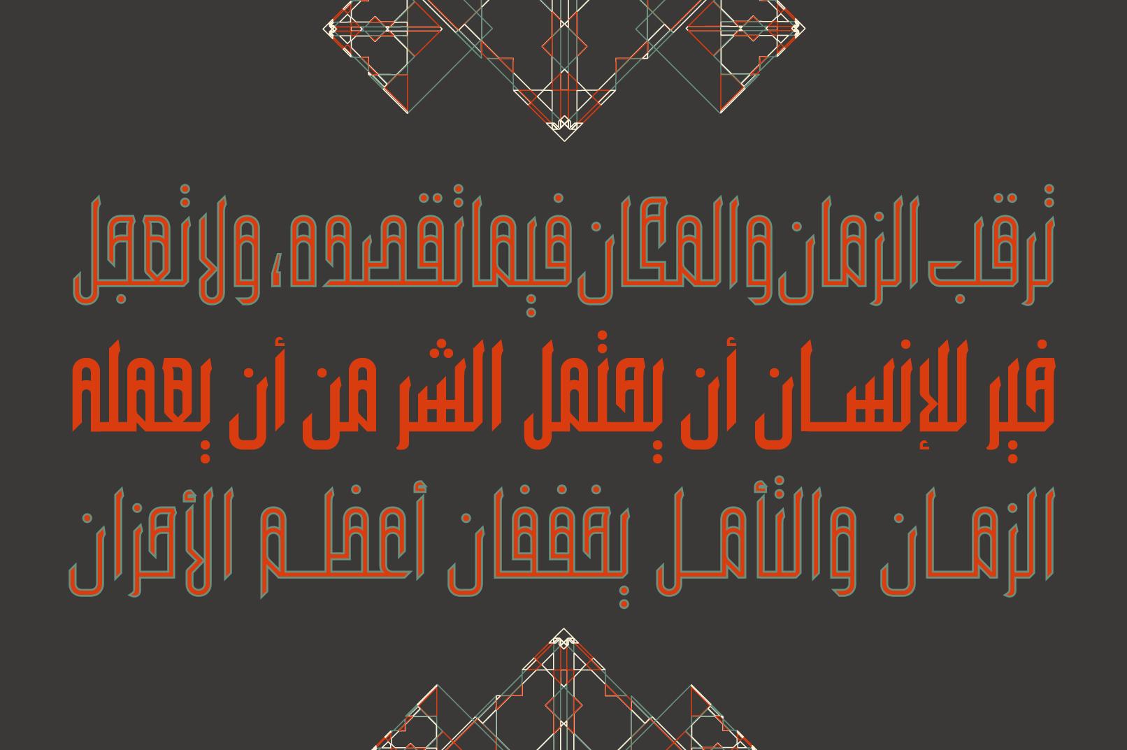Wafir - Arabic Typeface example image 11
