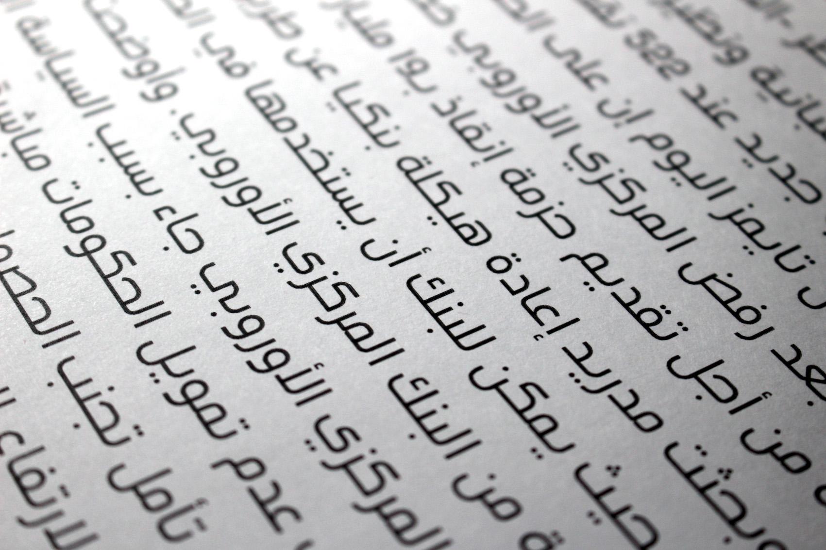 Tasreeh - Arabic Font example image 11