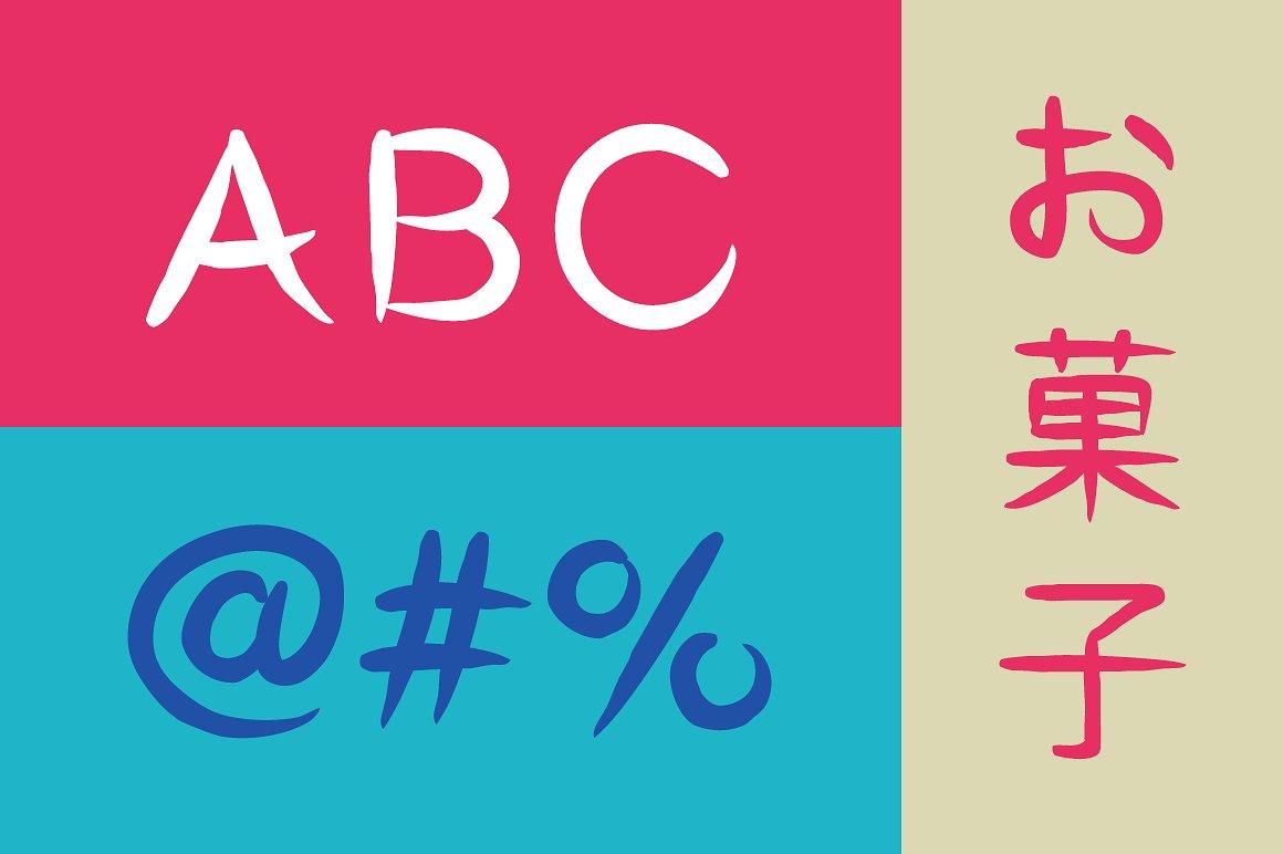 Okashi シ Typeface - A japanese styled font example image 2