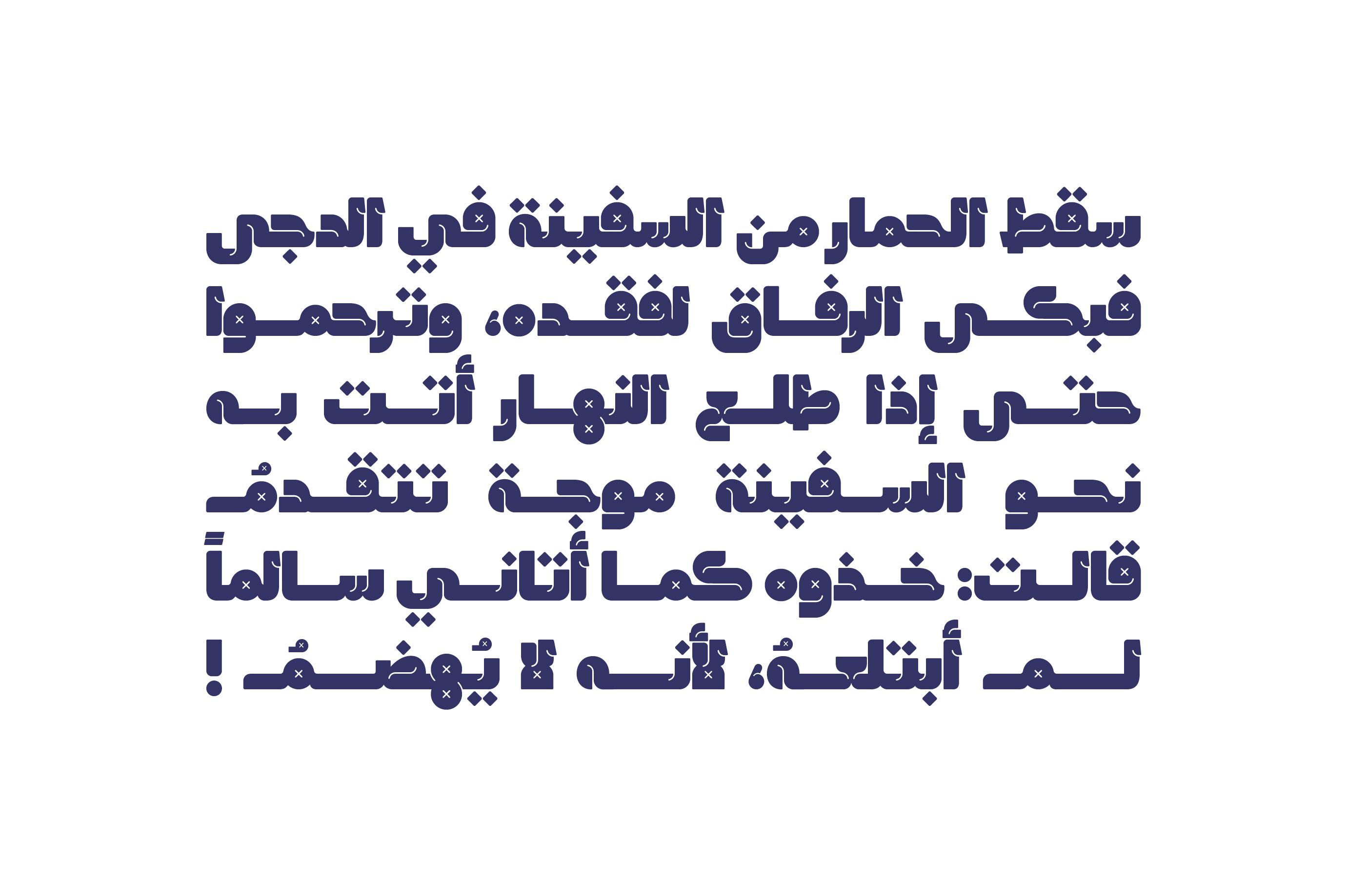 Lattouf - Arabic Font example image 6