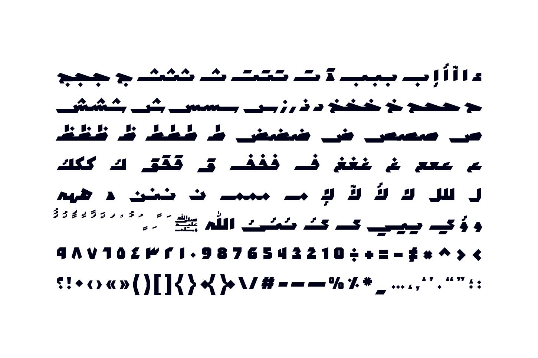 Mawzoon - Arabic Font example image 16