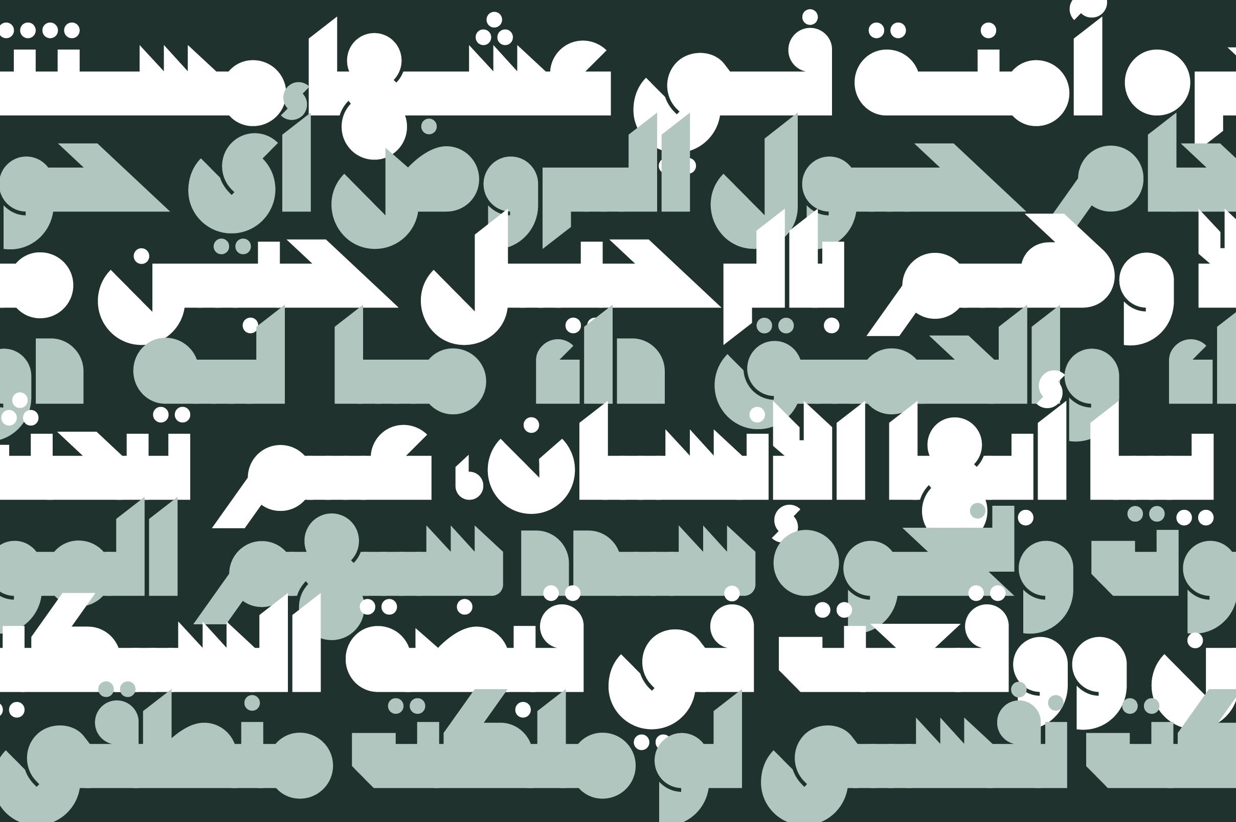 Mateen - Arabic Font example image 14