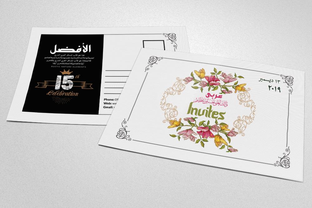 Wedding Invitation Arabic Postcard Template example image 3