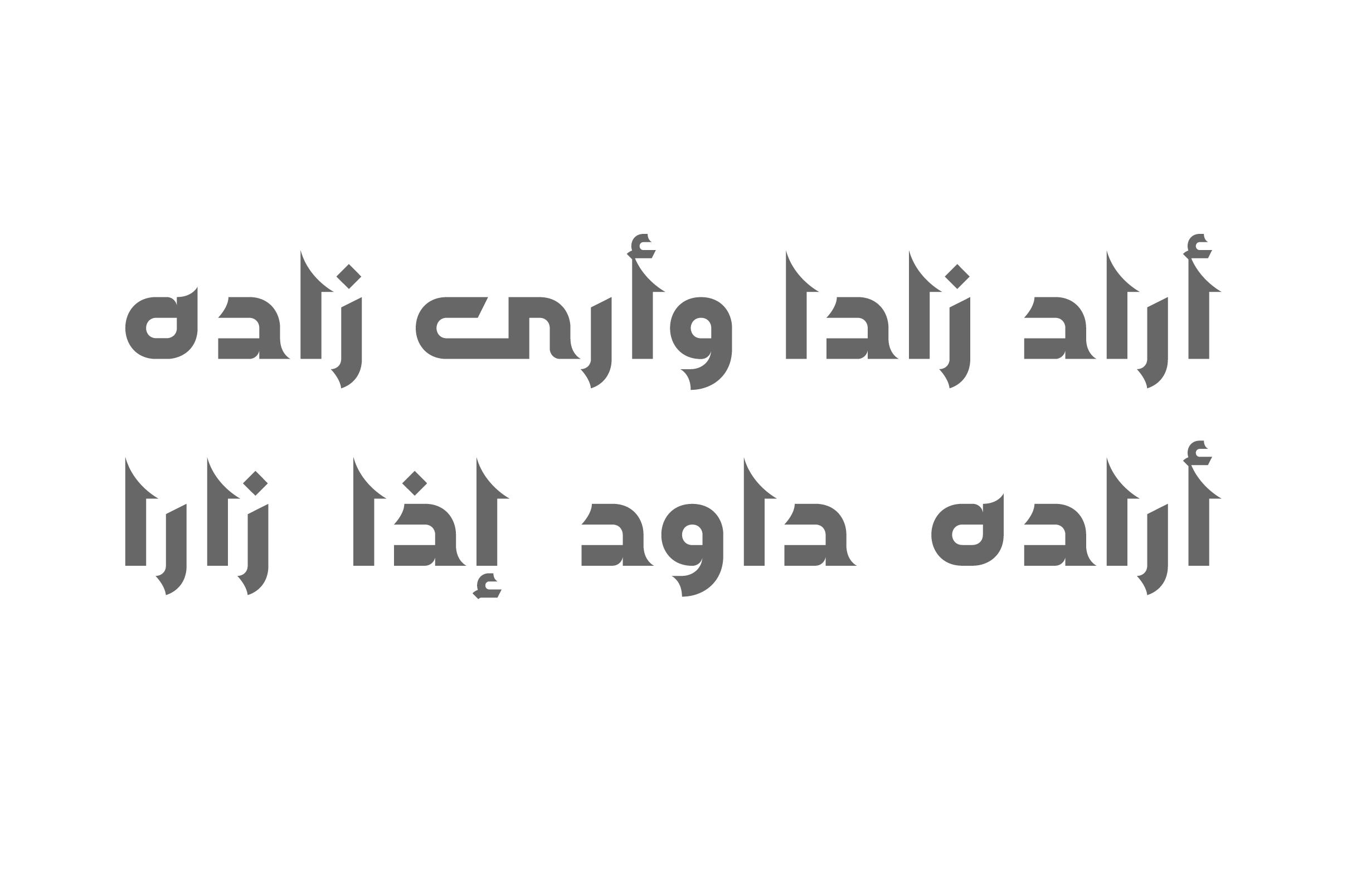 Jazeel - Arabic Typeface example image 9