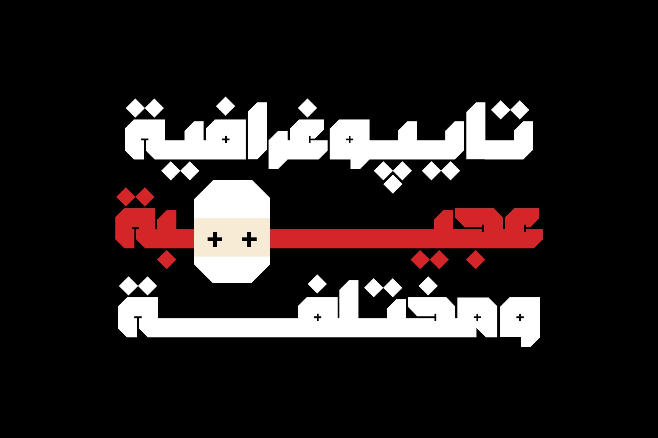 Modhesh - Arabic Font example image 8