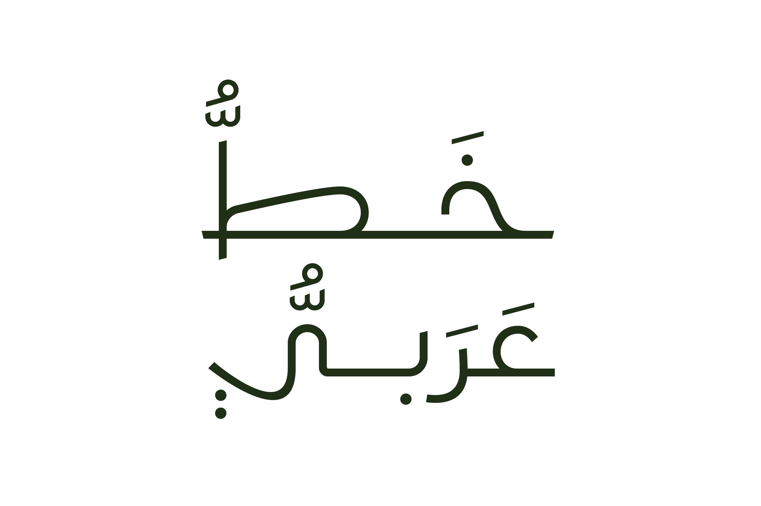 Moltaqa - Arabic Typeface example image 2