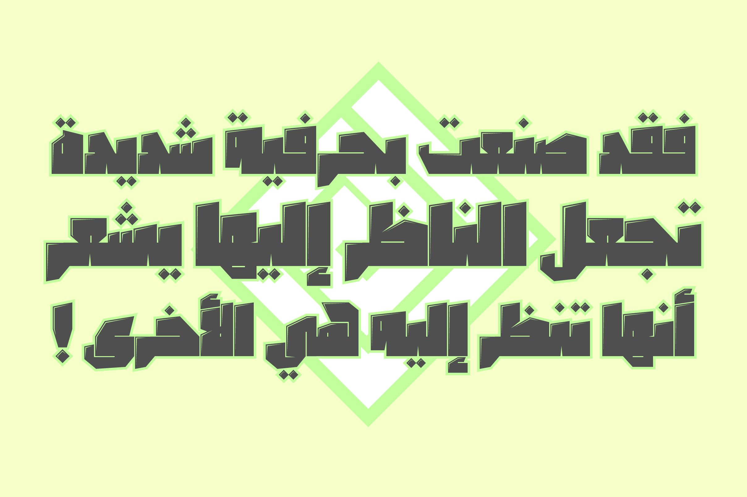 Dahka - Arabic Font example image 9