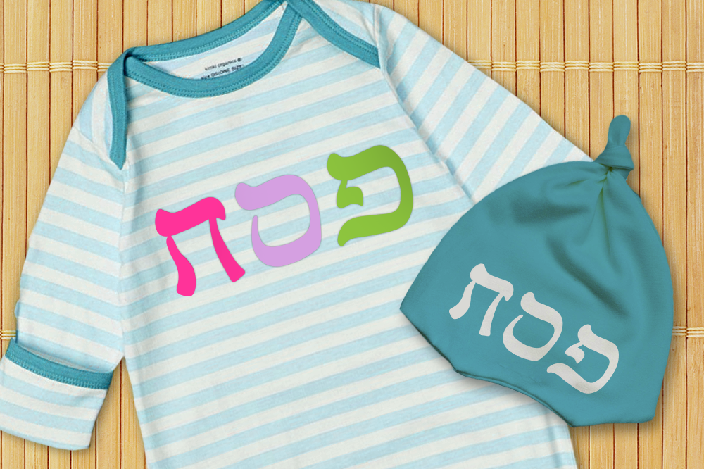 Pesach Passover Bubble Letters SVG File Cutting Template example image 1