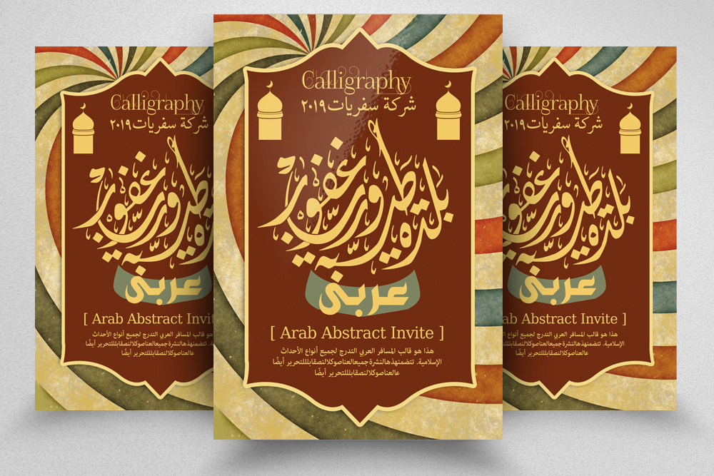 Middle East Calligraphy Arabic Flyer Template example image 1