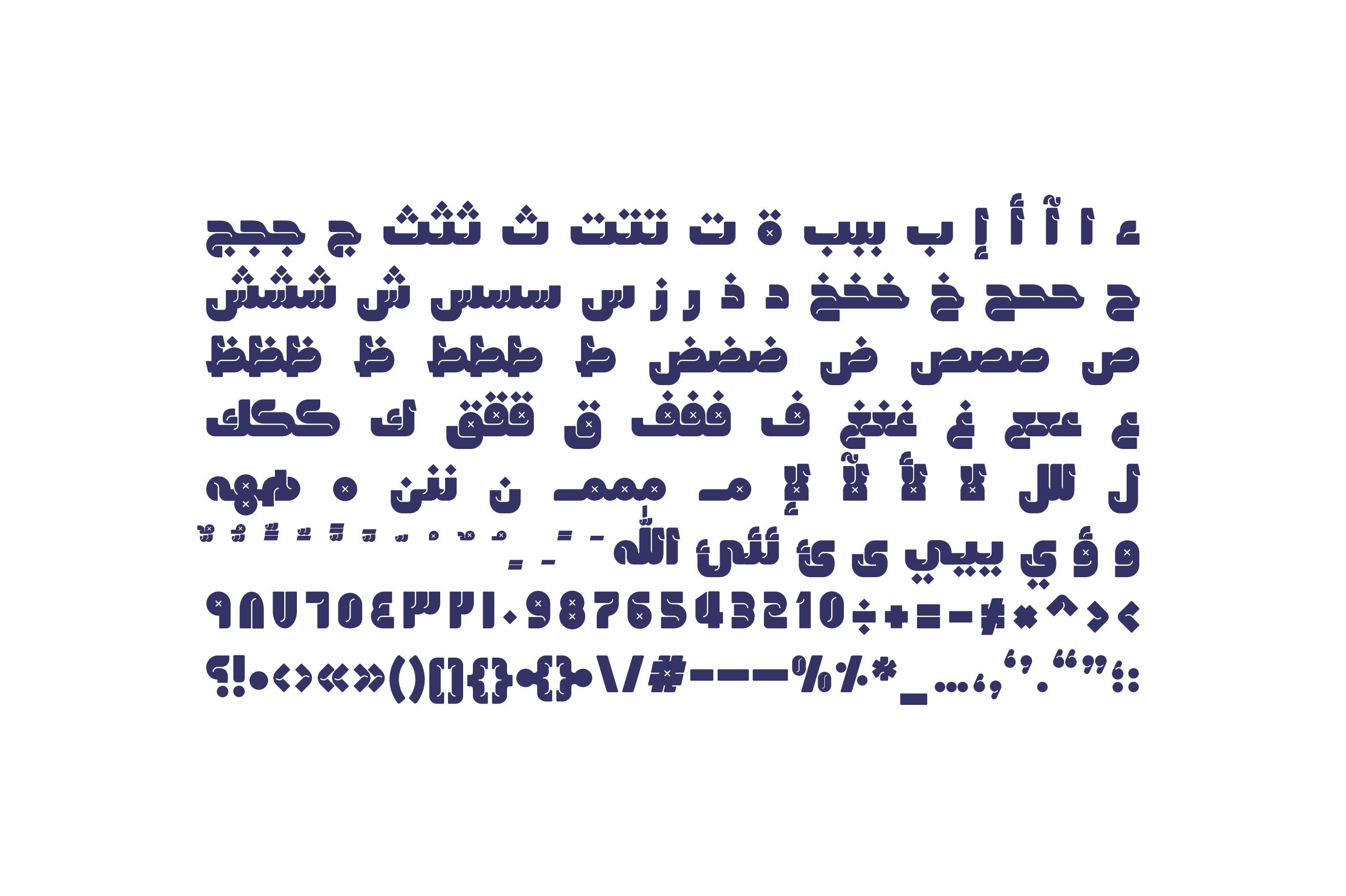 Lattouf - Arabic Font example image 11