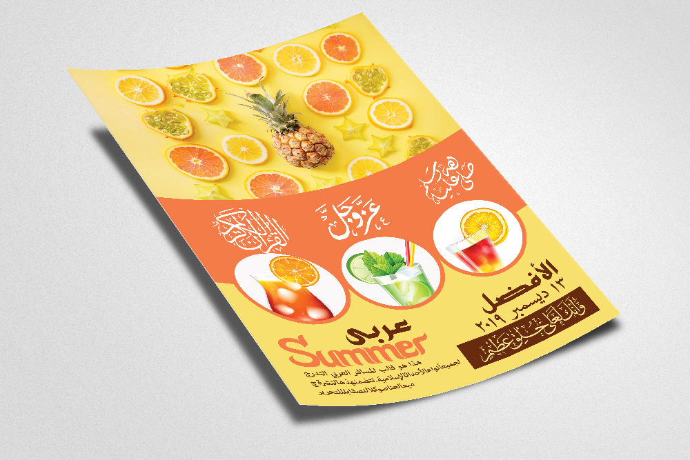Fresh Juice Arabic Flyer Template example image 2