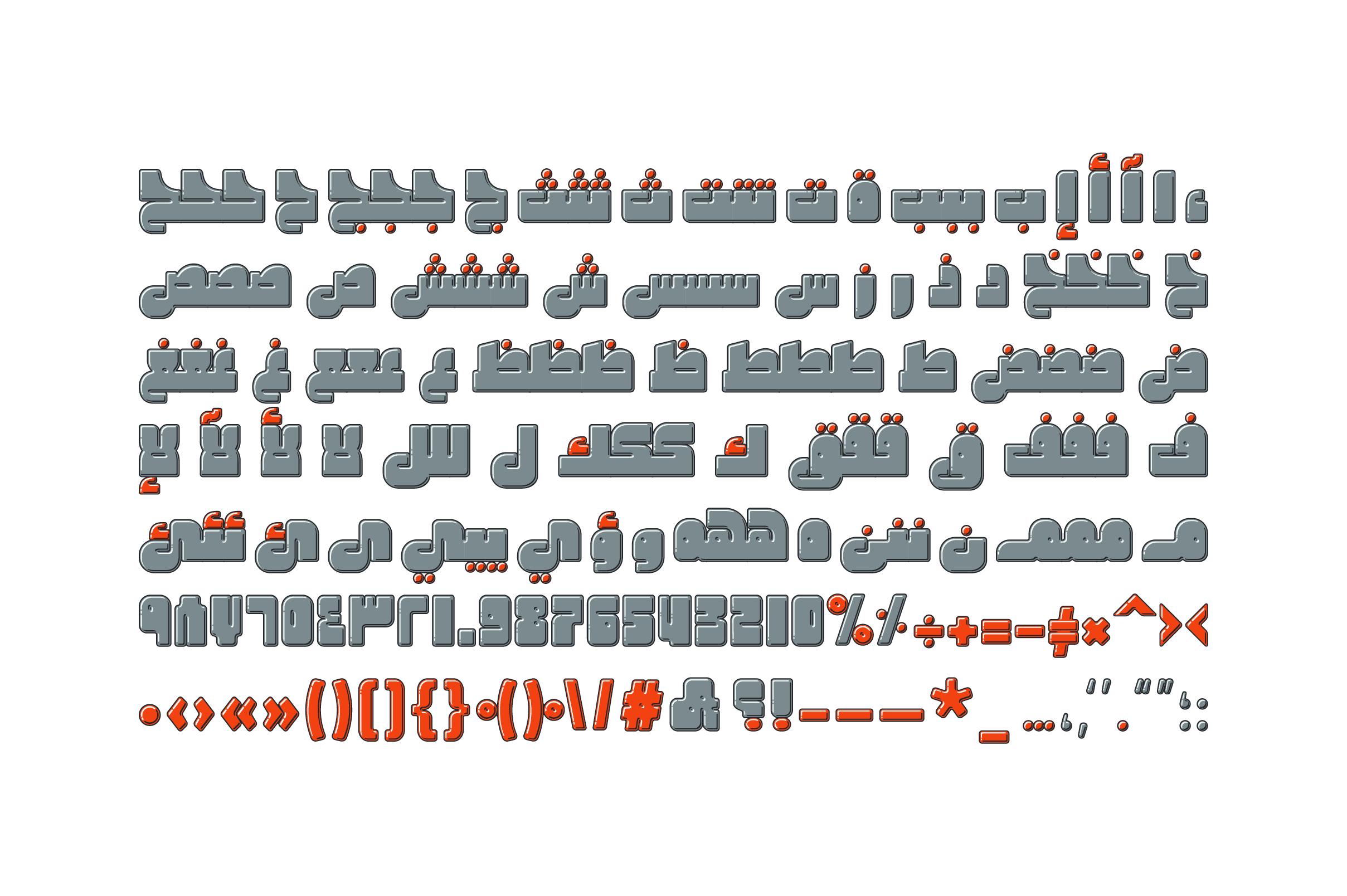 Graffitica - Arabic Colorfont example image 14