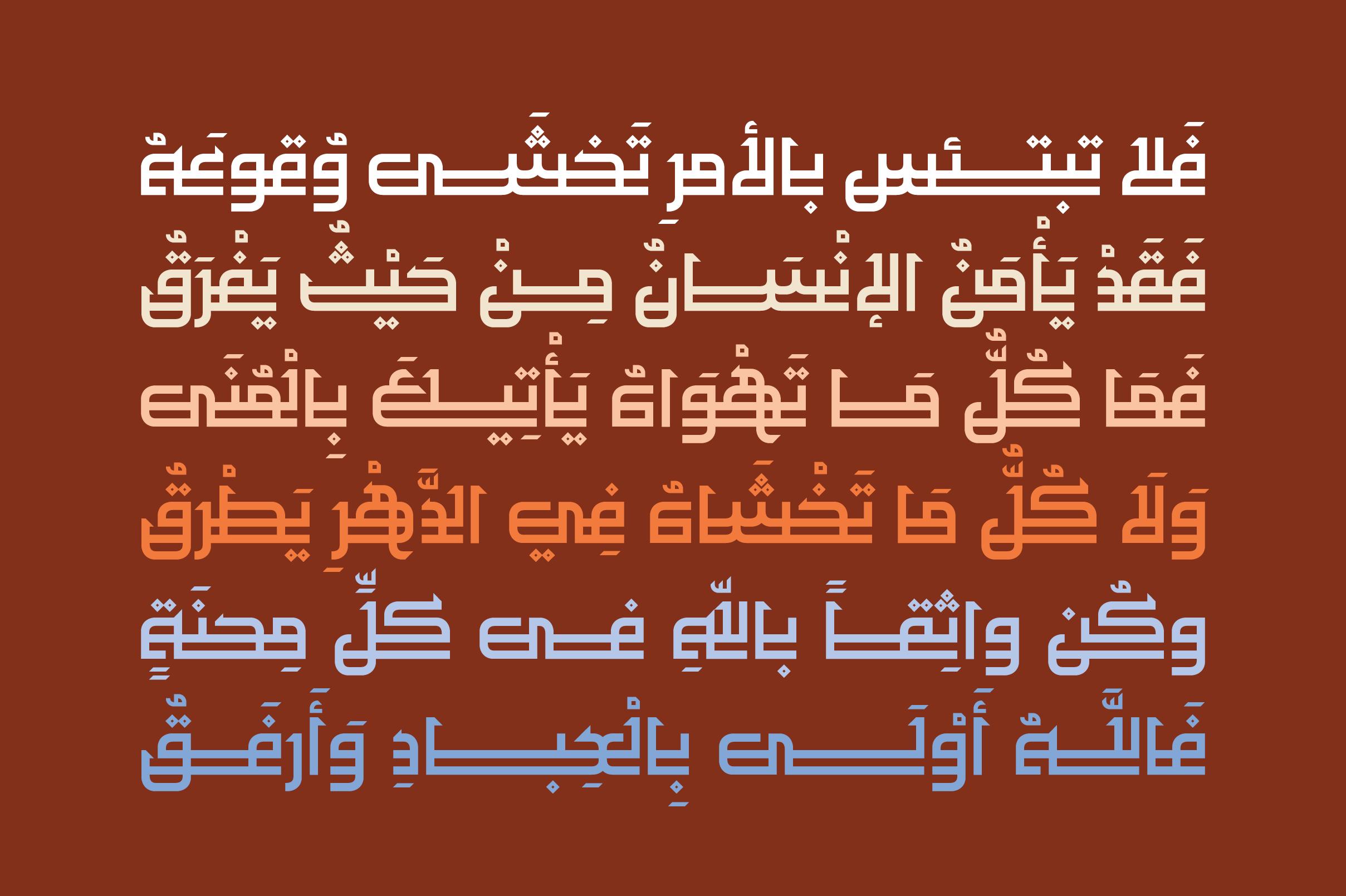 Maheeb - Arabic Font example image 6
