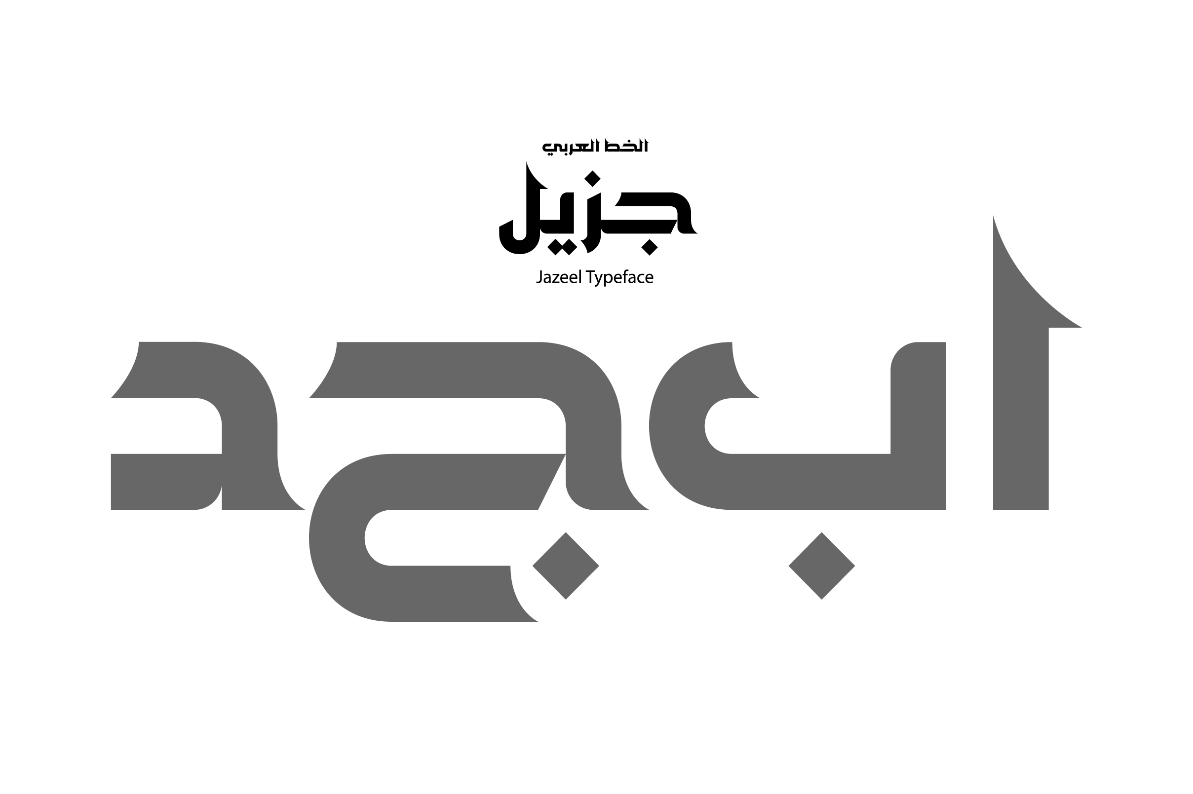 Jazeel - Arabic Typeface example image 1