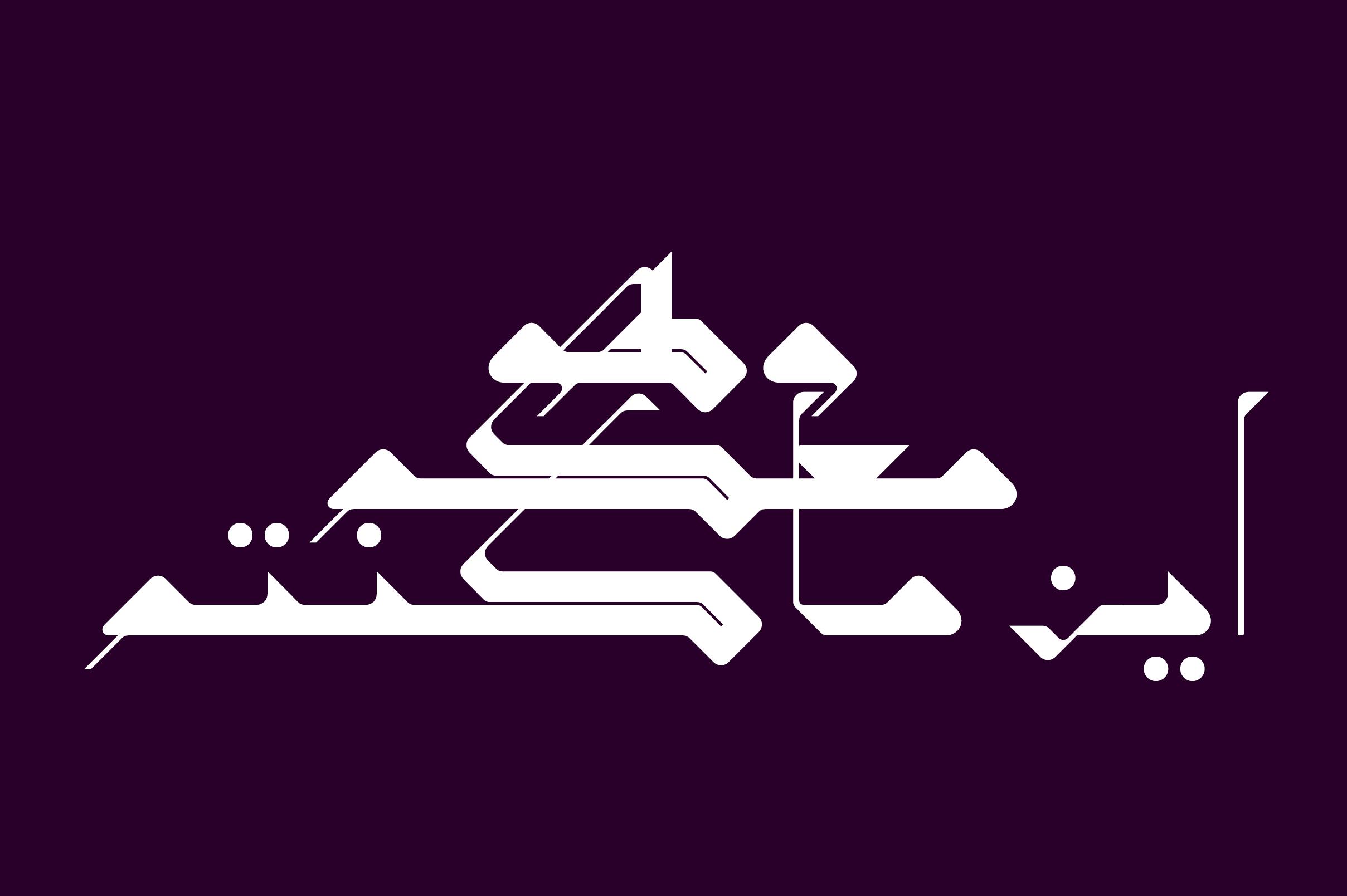 Takween - Arabic Font example image 6