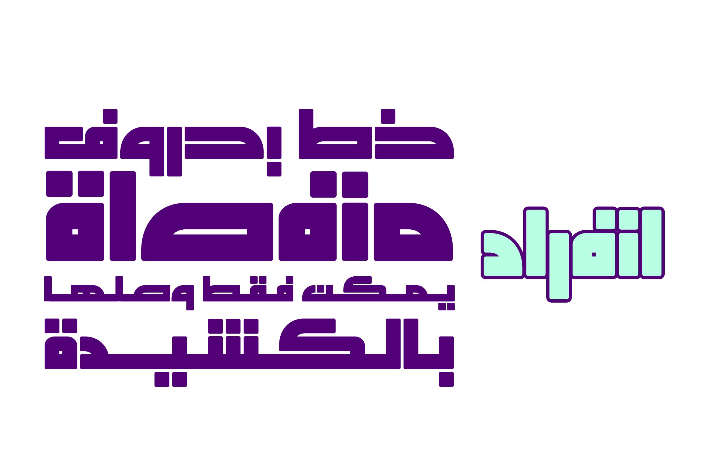 Enferad - Arabic Font example image 2