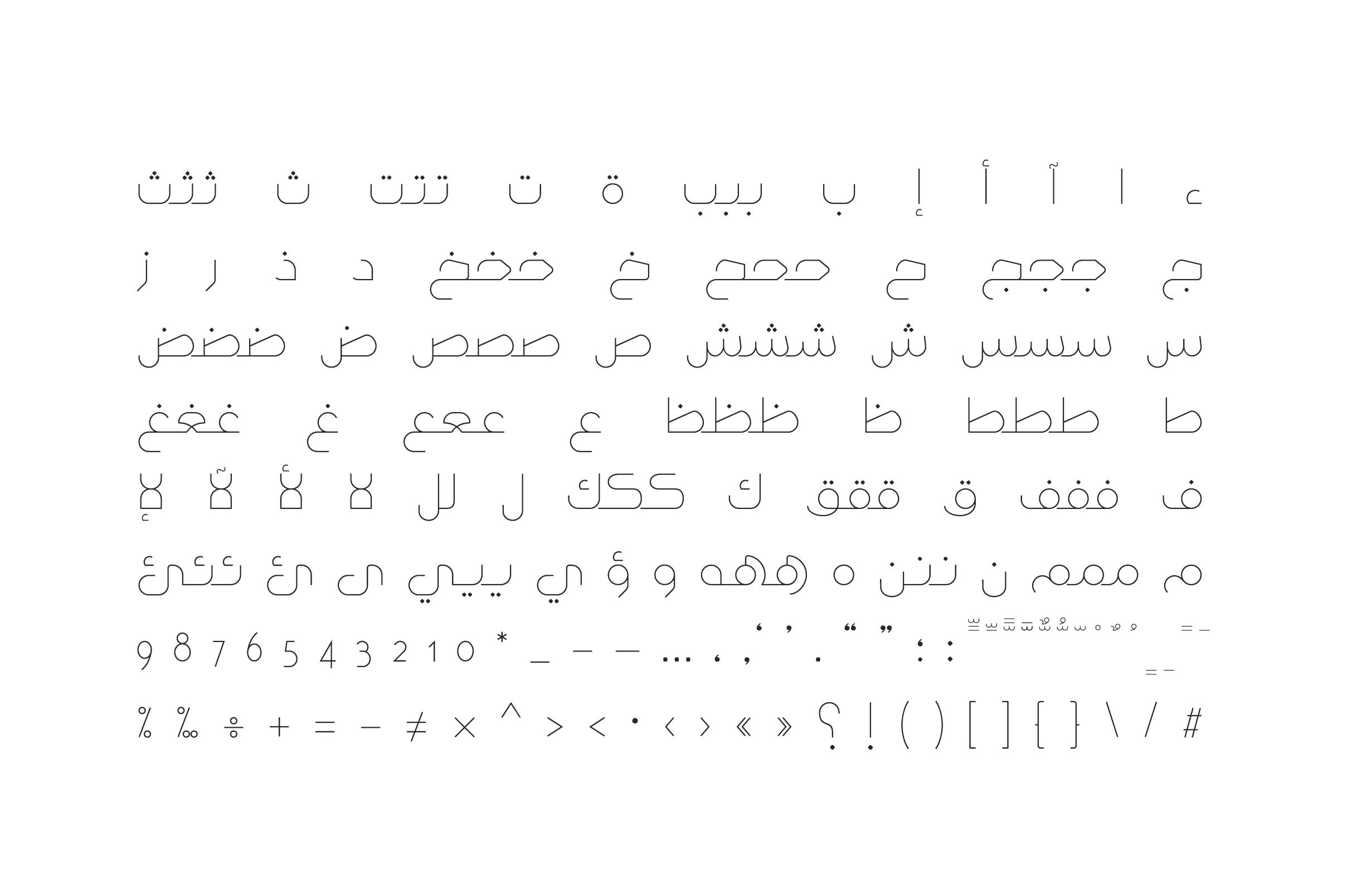 Wahaj - Arabic Font example image 8