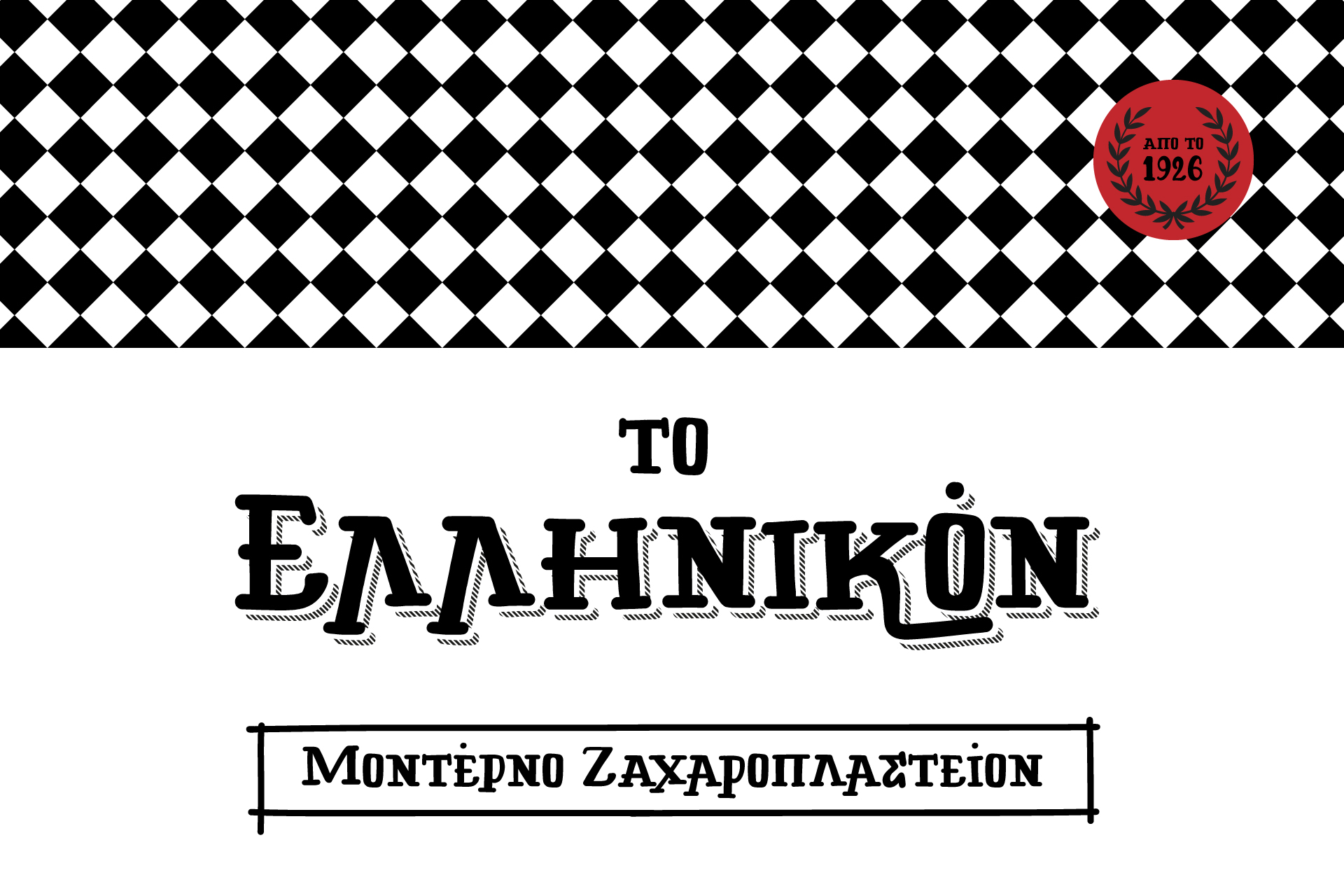 ELLINIKON HAND CRAFTED VINTAGE FONT example image 6