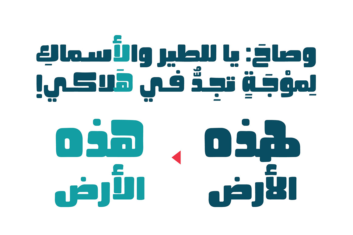 Fokaha - Arabic Font example image 6