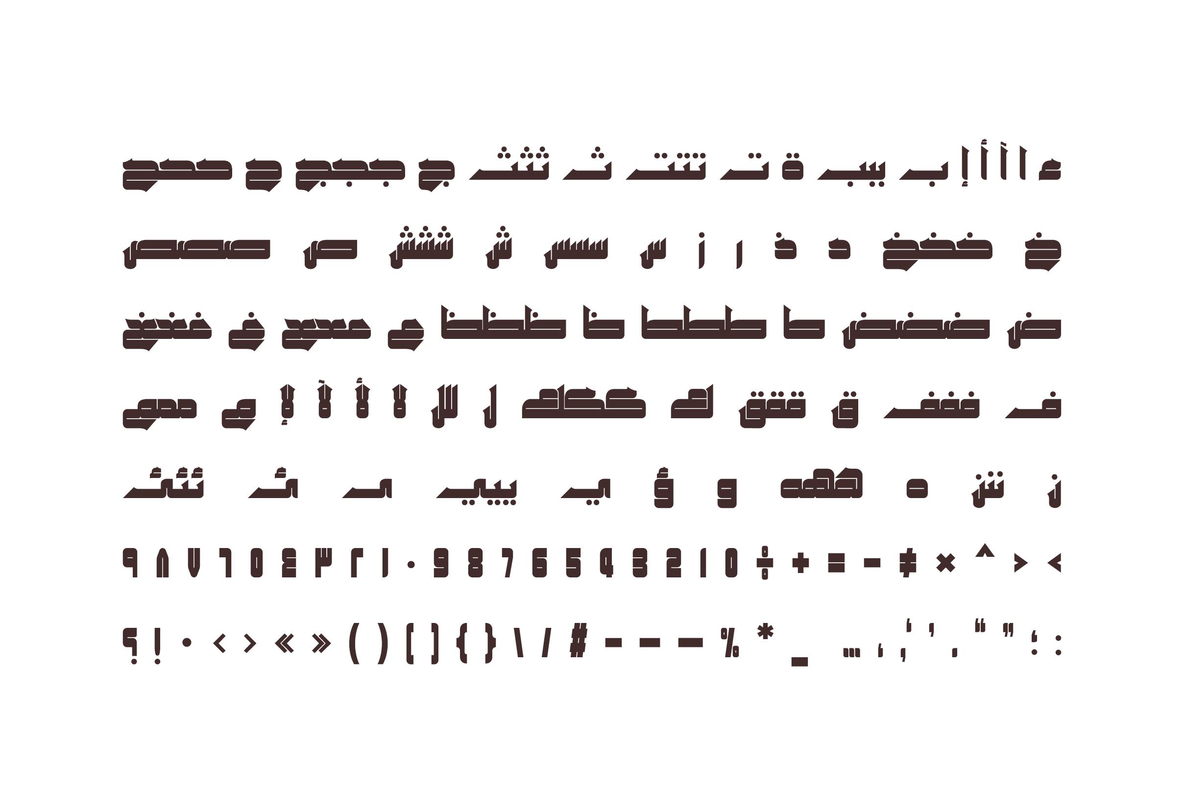 Khetab - Arabic Font example image 8