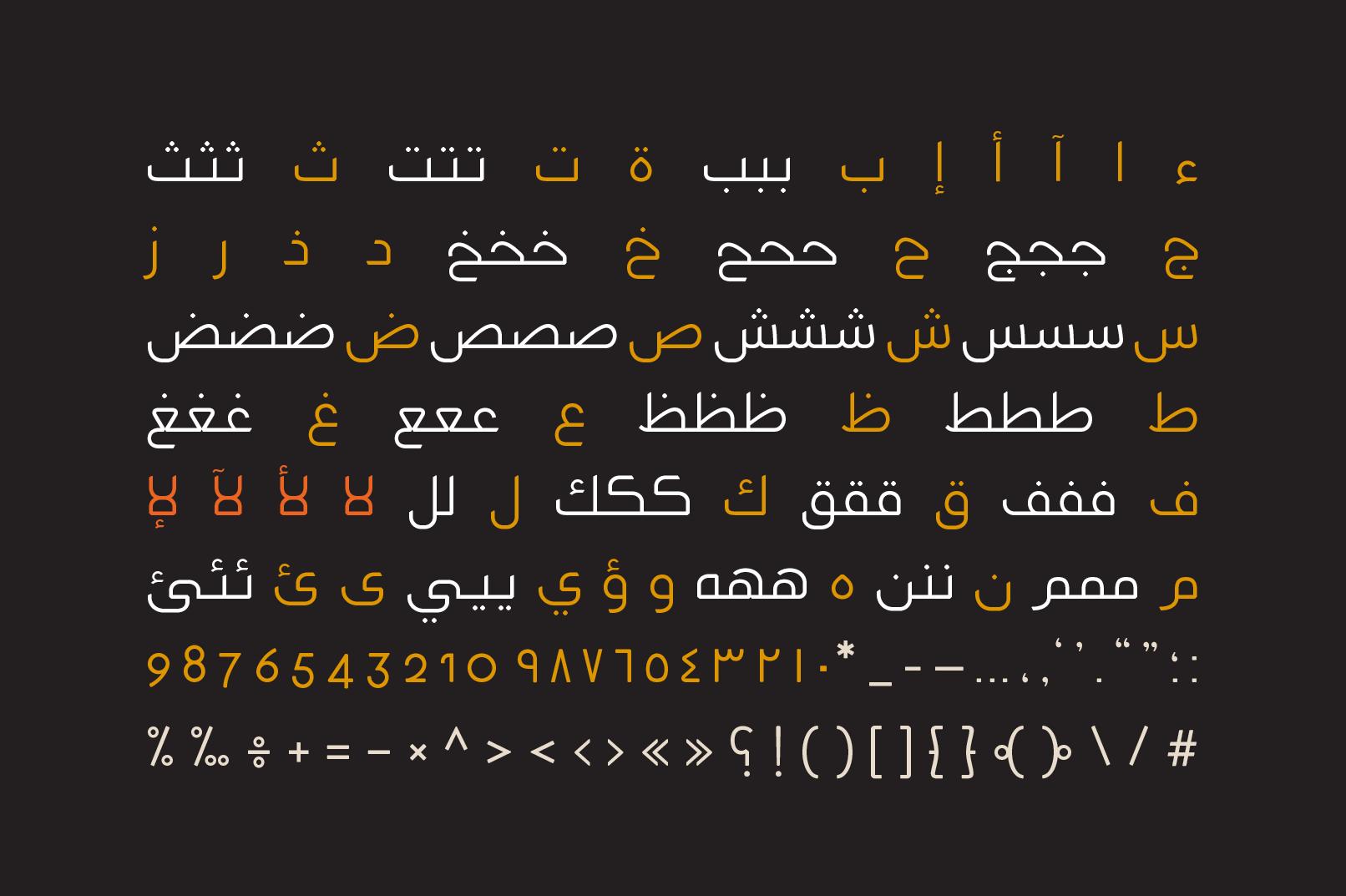 Bedayah - Arabic Font example image 6