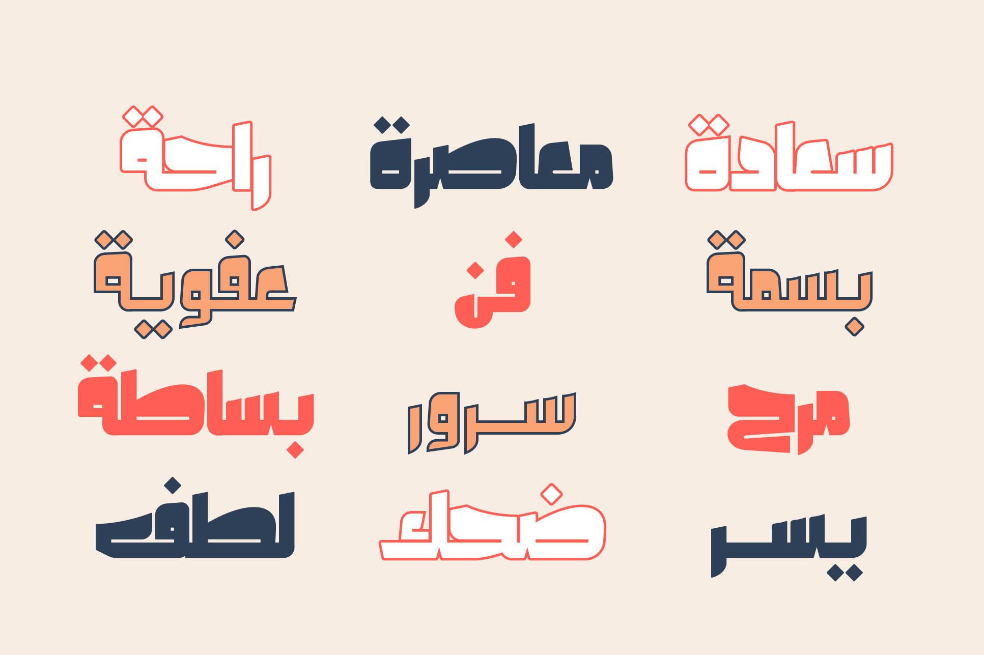 Olfah - Arabic Typeface example image 8